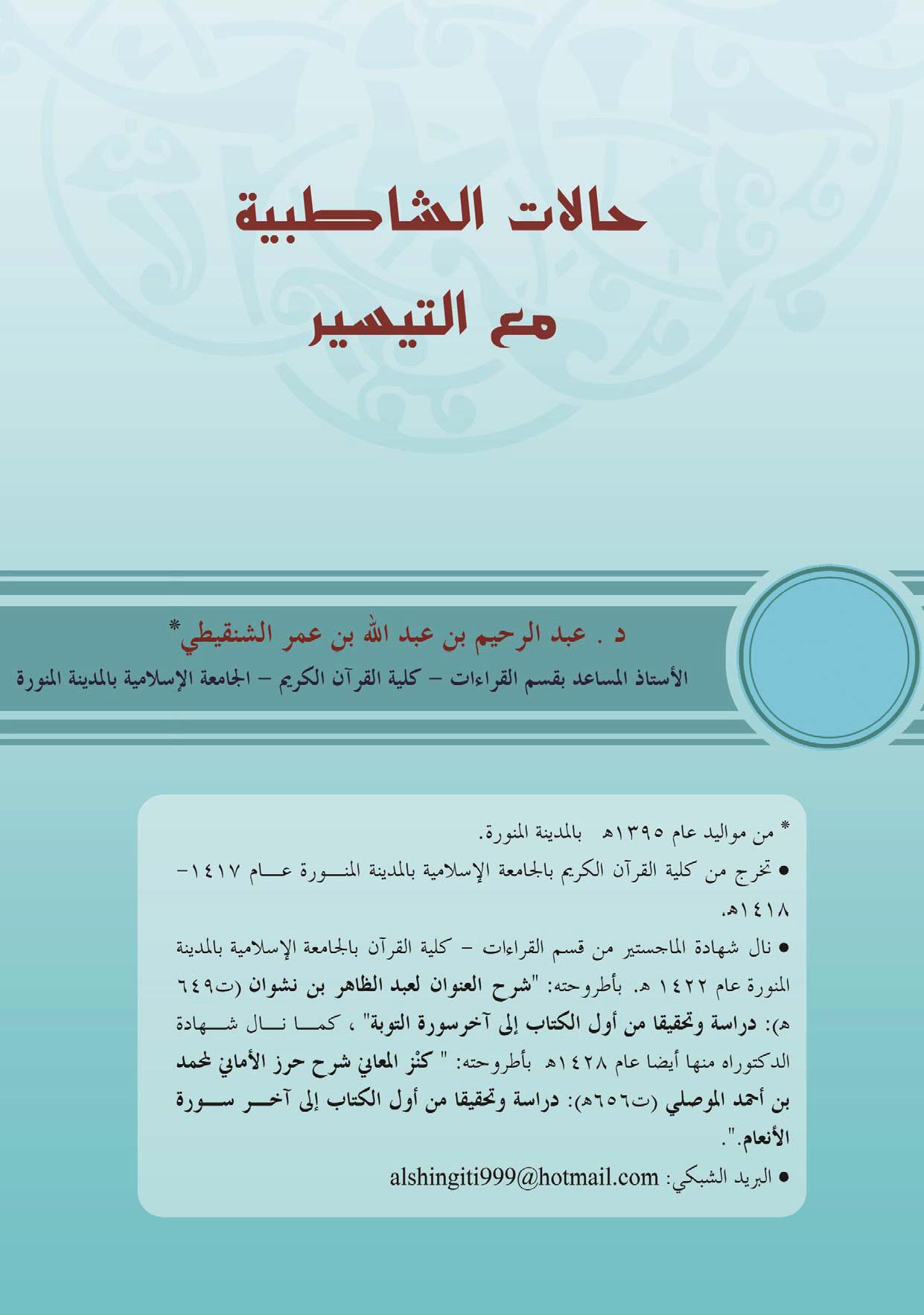 تحميل كتاب حالات الشاطبية مع التيسير لـِ: الدكتور عبد الرحيم بن عبد الله بن عمر الشنقيطي