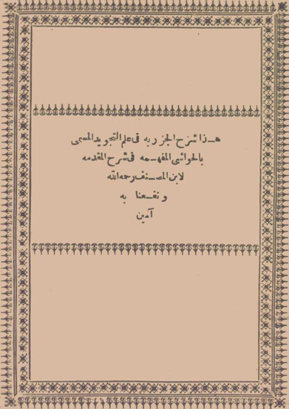 الحواشي المفهمة في شرح المقدمة (شرح ابن الناظم) - أبو بكر شهاب الدين أحمد بن محمد بن محمد ابن الجزري (ت نحو 835)