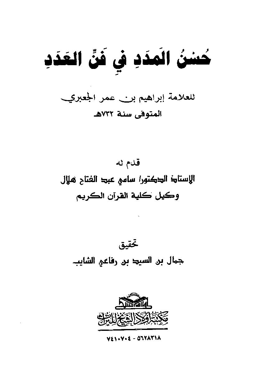 تحميل كتاب حسن المدد في فن العدد لـِ: الإمام برهان الدين أبو إسحاق إبراهيم بن عمر بن إبراهيم بن خليل الجعبري (ت 732)