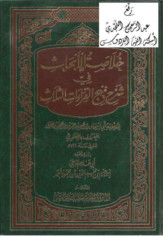تحميل كتاب خلاصة الأبحاث في شرح نهج القراءات الثلاث لـِ: الإمام برهان الدين أبو إسحاق إبراهيم بن عمر بن إبراهيم بن خليل الجعبري (ت 732)