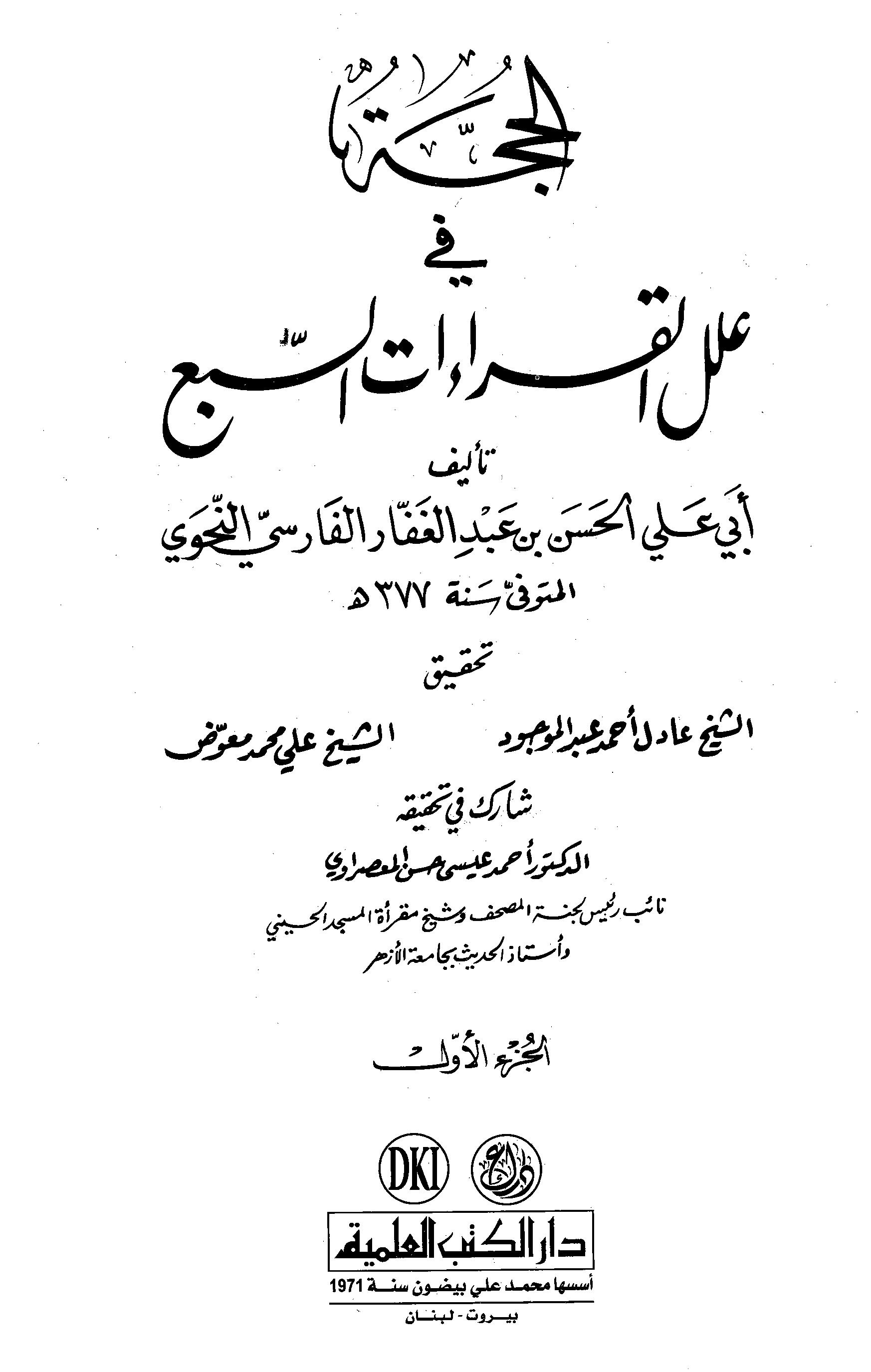 تحميل كتاب الحجة في علل القراءات السبع لـِ: الإمام أبو علي الحسن بن أحمد بن عبد الغفار الفارسي (ت 377)