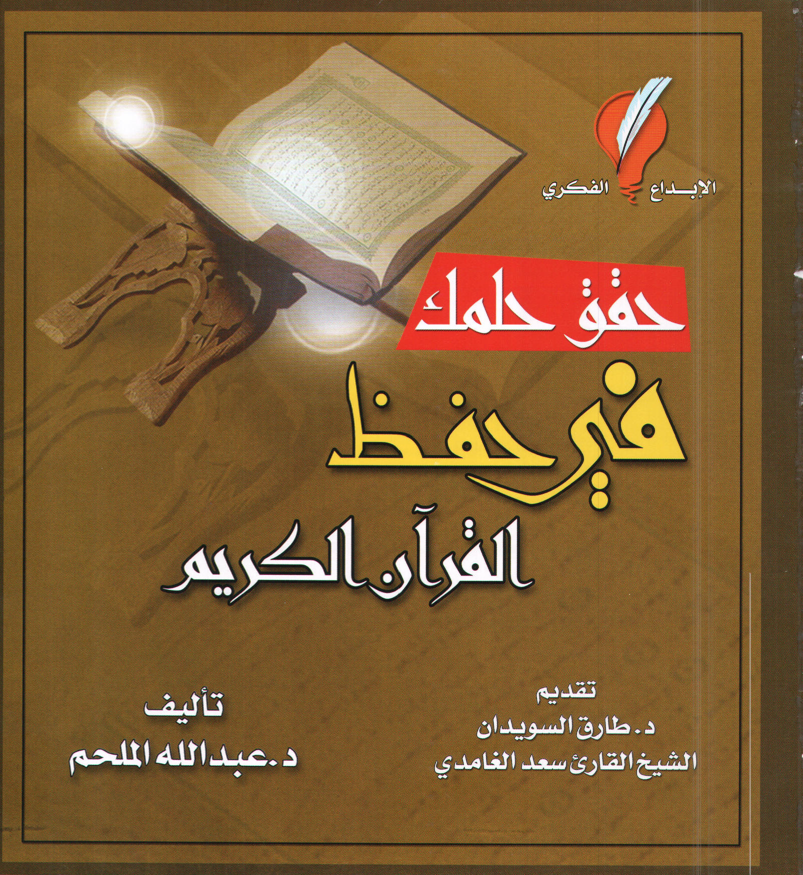 تحميل كتاب حقق حلمك في حفظ القرآن الكريم لـِ: الدكتور عبد الله بن أحمد بن محمد الملحم