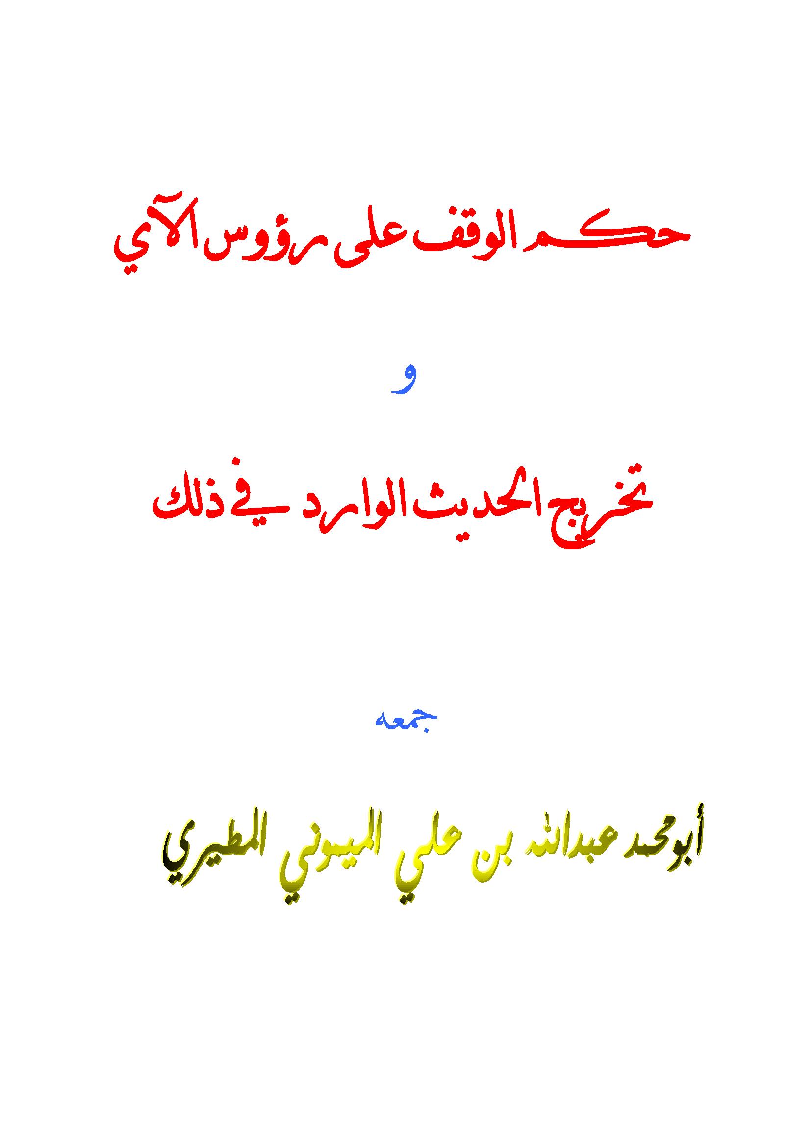 تحميل كتاب حكم الوقف على رؤوس الآي وتخريج الحديث الوارد في ذلك لـِ: أبو محمد عبد الله بن علي الميموني المطيري