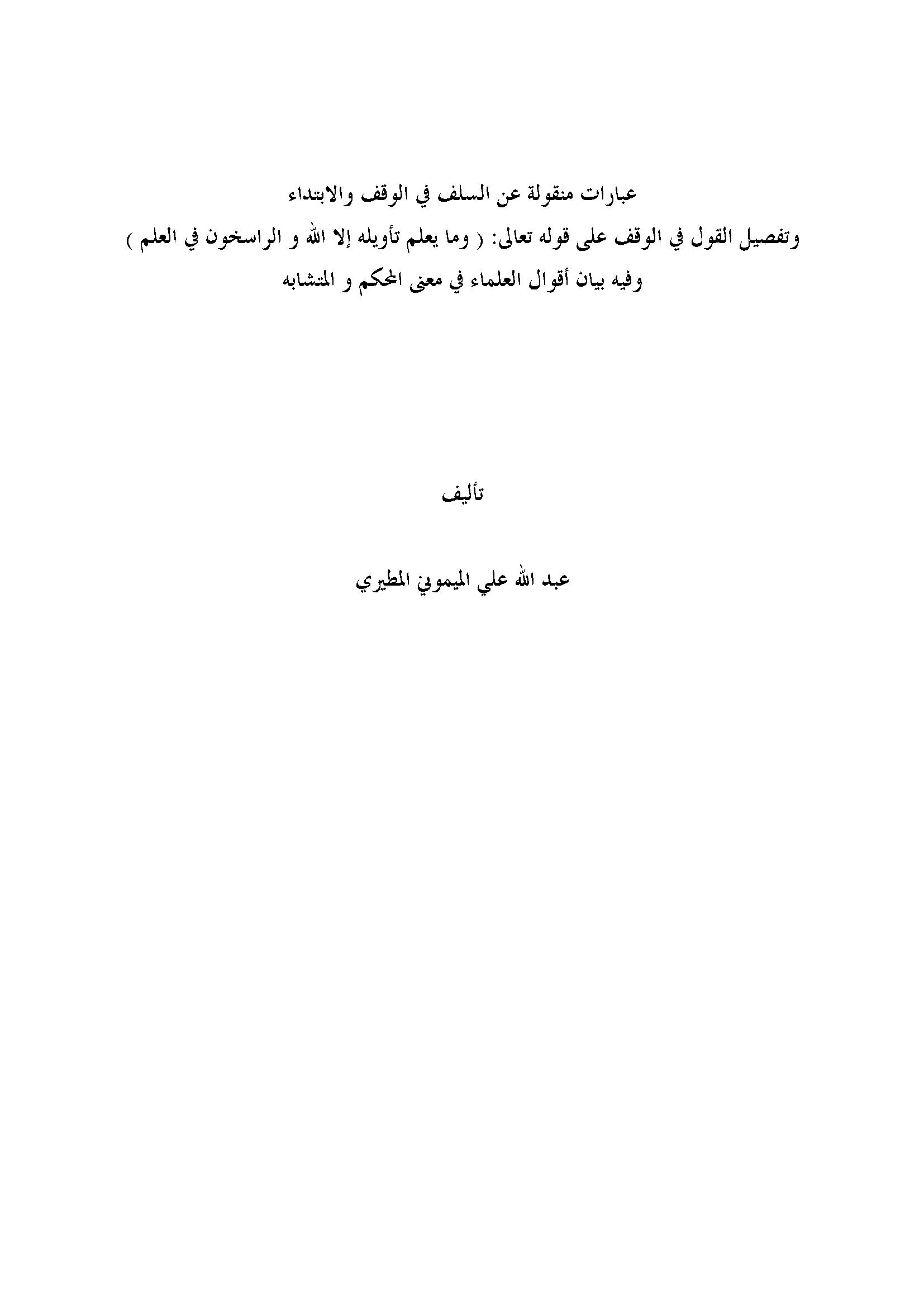 تحميل كتاب عبارات منقولة عن السلف في الوقف والابتداء لـِ: أبو محمد عبد الله بن علي الميموني المطيري