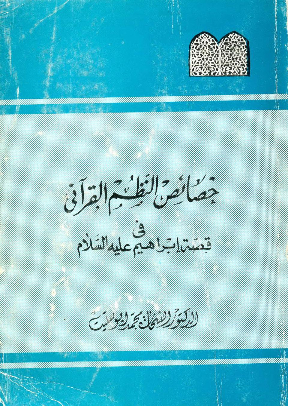 تحميل كتاب خصائص النظم القرآني في قصة إبراهيم عليه السلام لـِ: الدكتور الشحات محمد أبو ستيت
