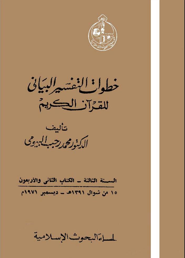 تحميل كتاب خطوات التفسير البياني للقرآن الكريم لـِ: الدكتور محمد رجب البيومي (ت 1432)