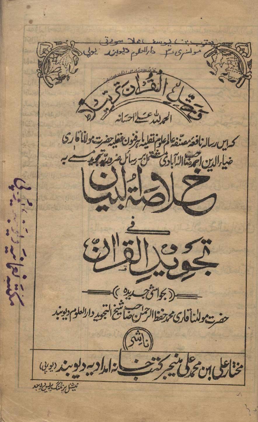 تحميل كتاب خلاصة البيان في تجويد القرآن لـِ: الشيخ محمد حفظ الرحمن