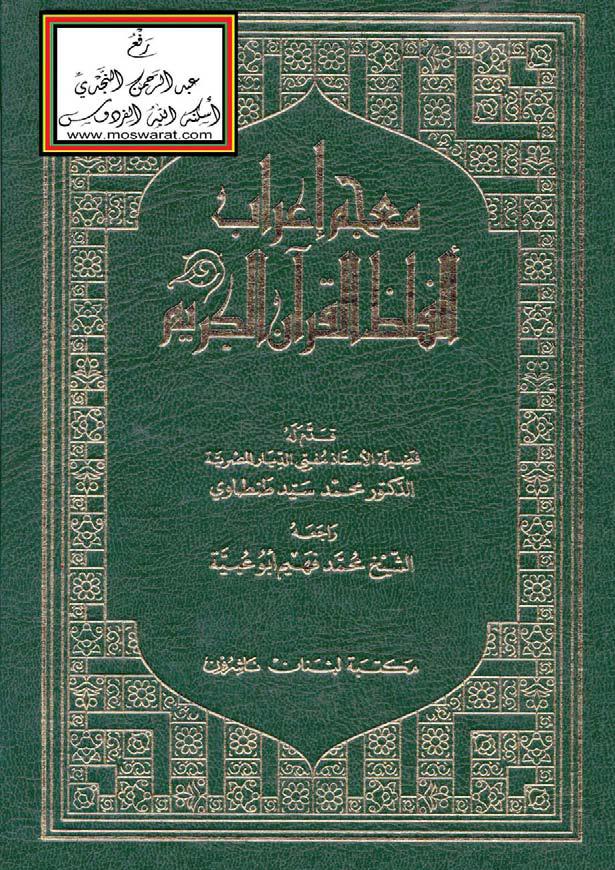 معجم إعراب ألفاظ القرآن الكريم