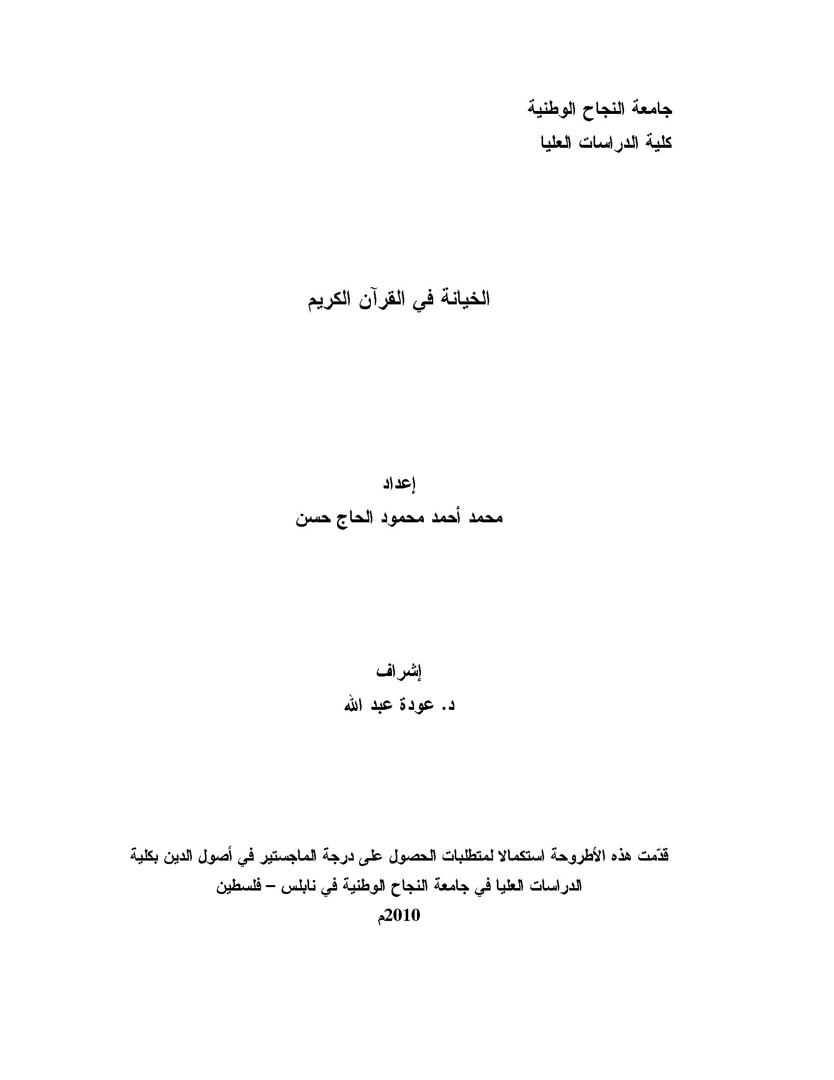 تحميل كتاب الخيانة في القرآن الكريم لـِ: محمد أحمد محمود الحاج حسن