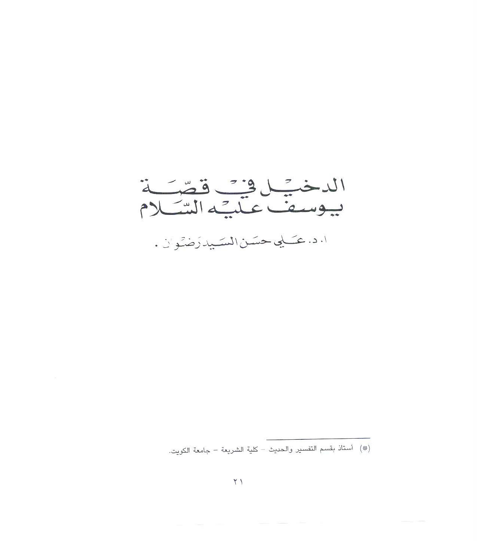 تحميل كتاب الدخيل في قصة يوسف عليه السلام لـِ: الدكتور علي حسن السيد رضوان