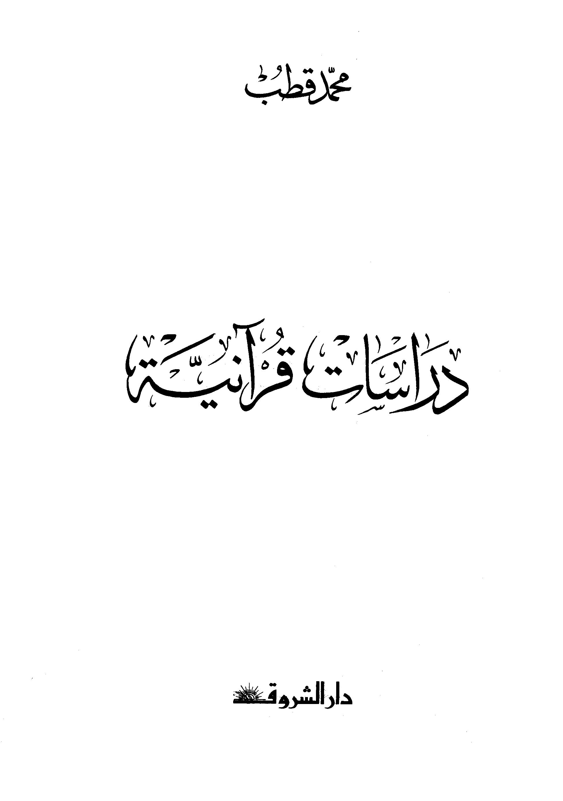 تحميل كتاب دراسات قرآنية لـِ: الدكتور محمد قطب إبراهيم حسين شاذلي (ت 1435)