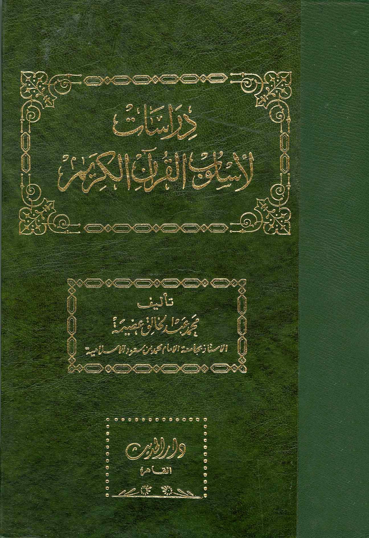 تحميل كتاب دراسات لأسلوب القرآن الكريم لـِ: الدكتور محمد بن عبد الخالق بن علي بن عضيمة (ت 1404)