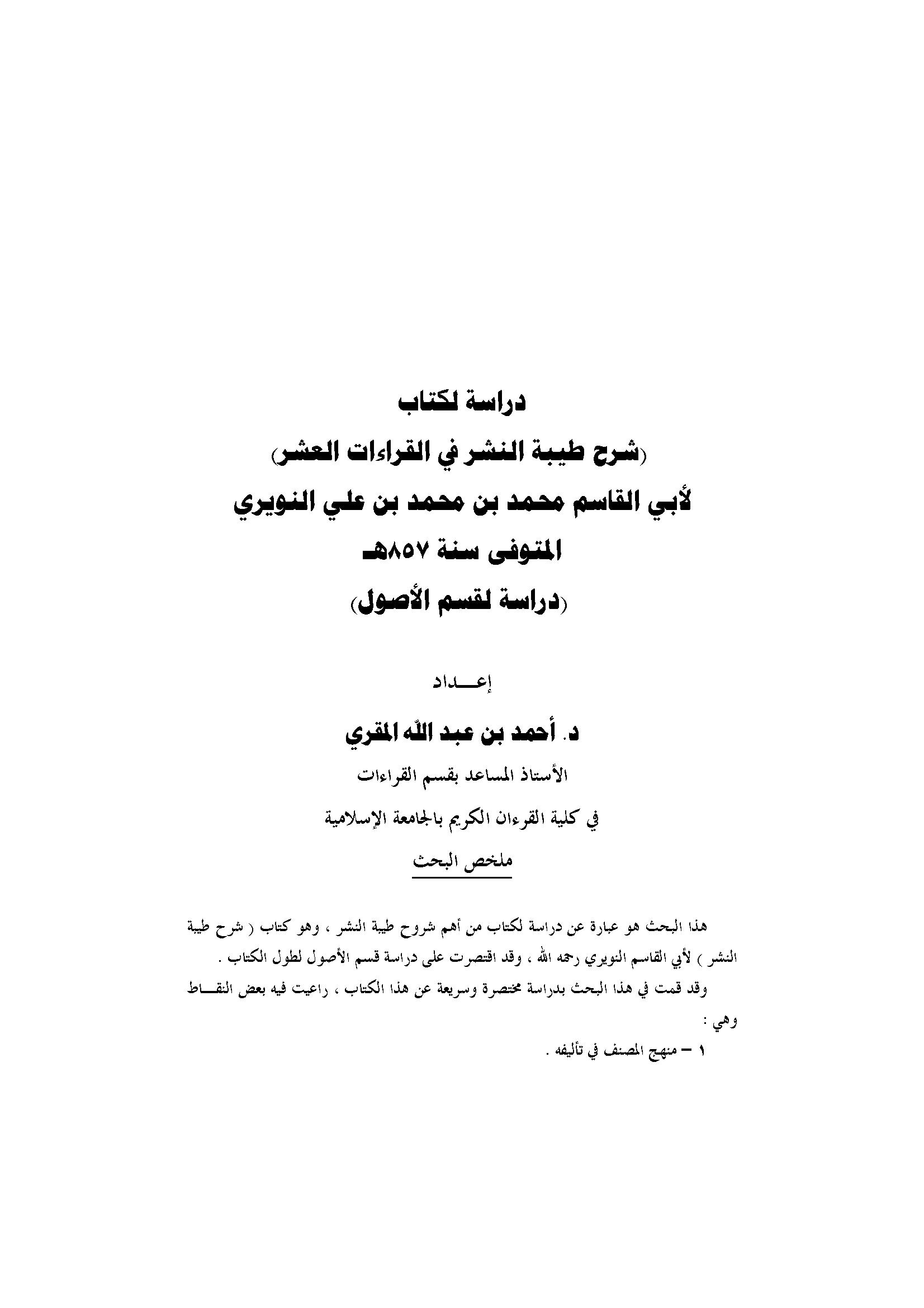 تحميل كتاب دراسة لكتاب (شرح طيبة النشر في القراءات العشر) لأبي القاسم النويري (دراسة لقسم الأصول) لـِ: الدكتور أحمد بن عبد الله بن أحمد المقري العلوي الشنقيطي (ت 1433)