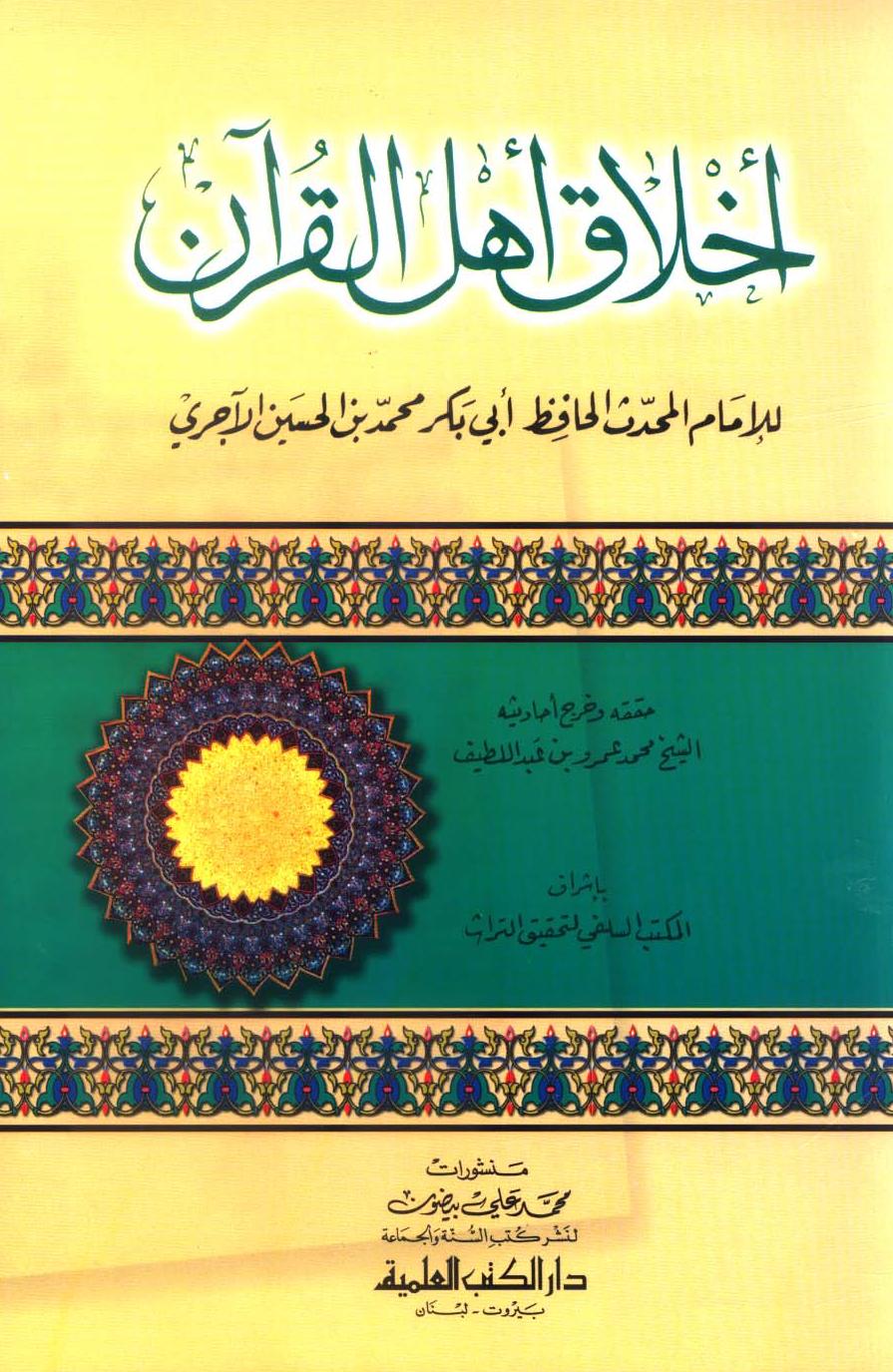 تحميل كتاب أخلاق أهل القرآن لـِ: الإمام أبو بكر محمد بن الحسين بن عبد الله الآجري البغدادي (ت 360)