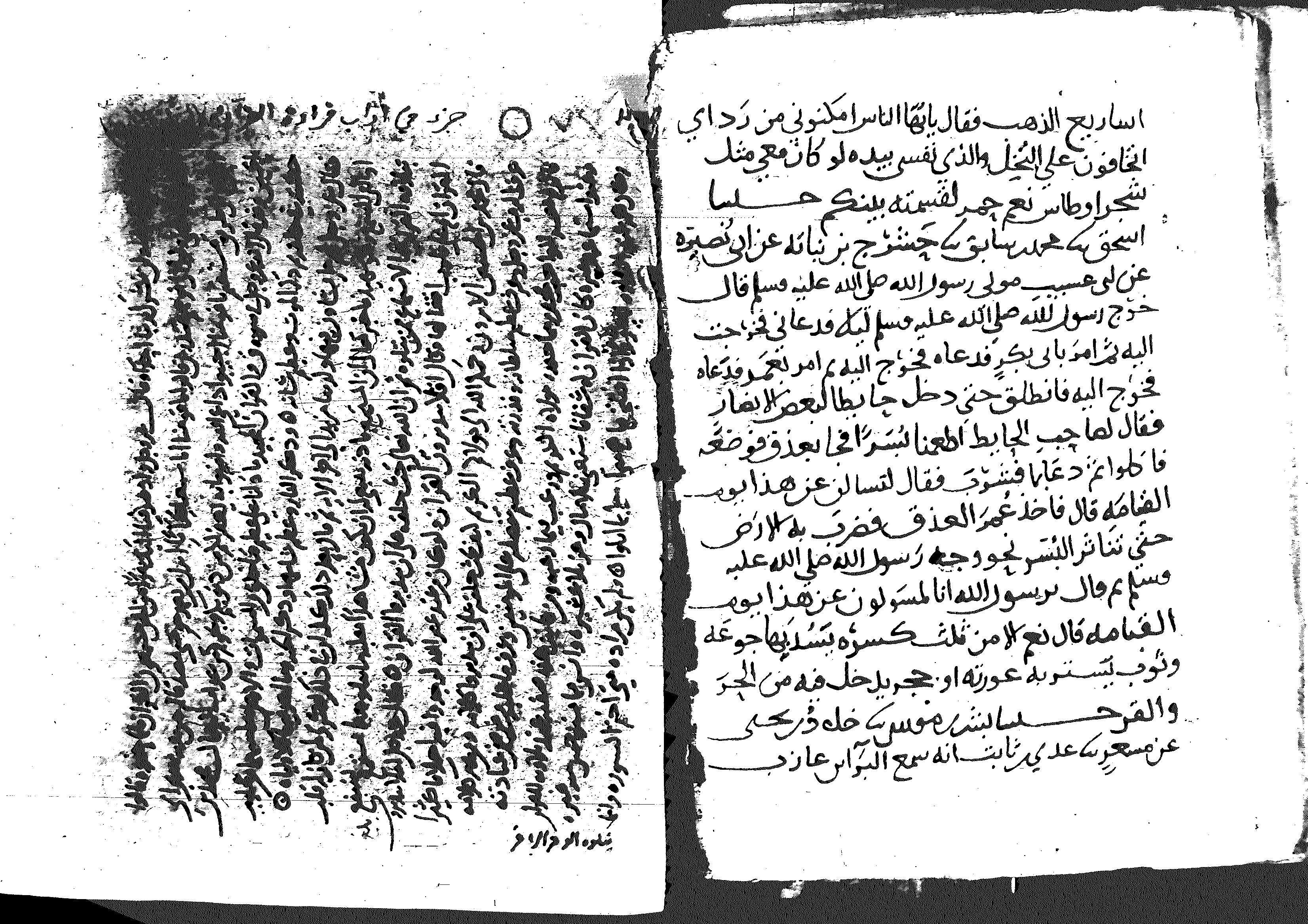 آداب حملة القرآن (نسخة أولى) - الآجري - أبو بكر محمد بن الحسين بن عبد الله الآجري البغدادي (ت 360)