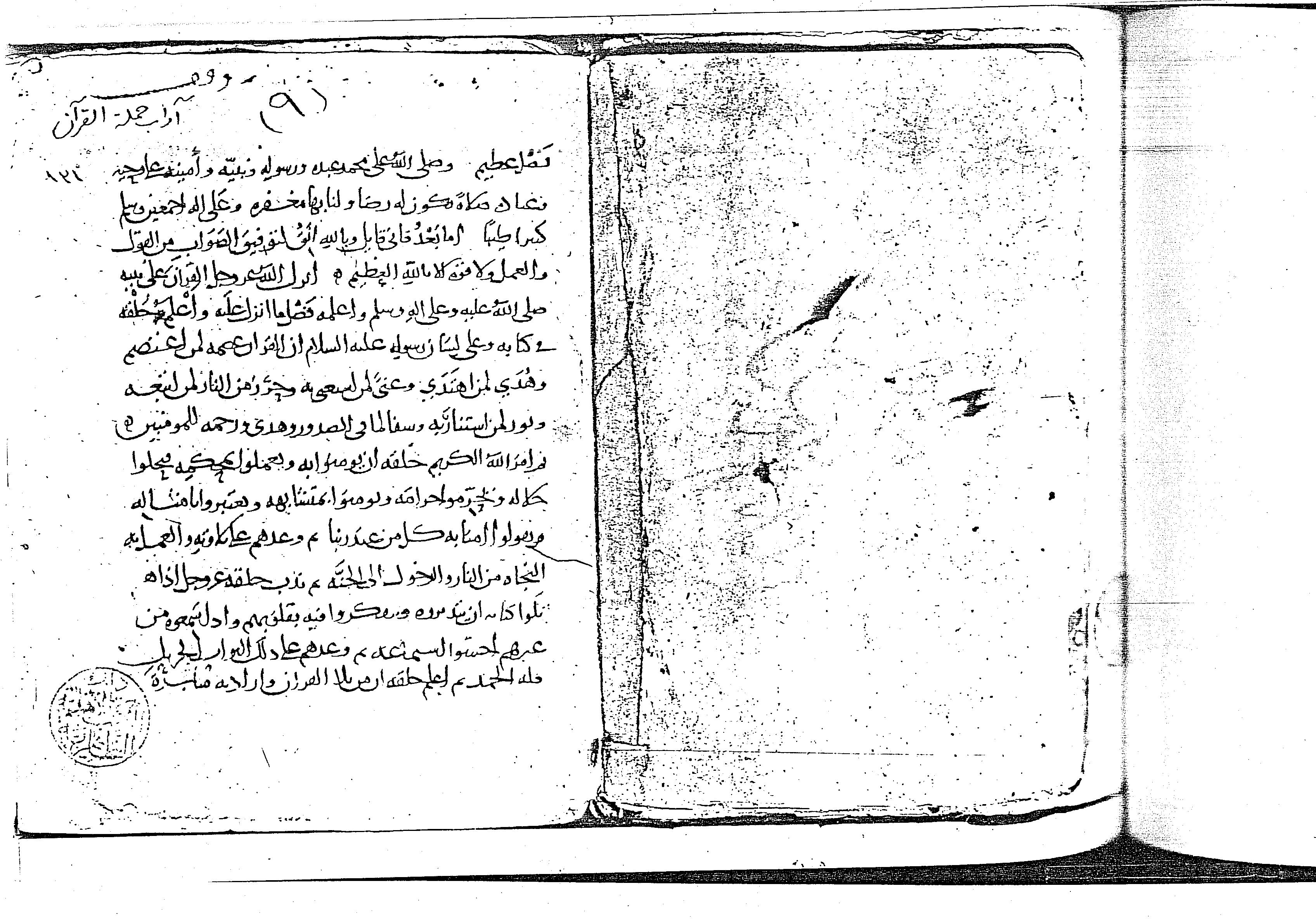 آداب حملة القرآن (نسخة ثانية) - أبو بكر محمد بن الحسين بن عبد الله الآجري البغدادي (ت 360)