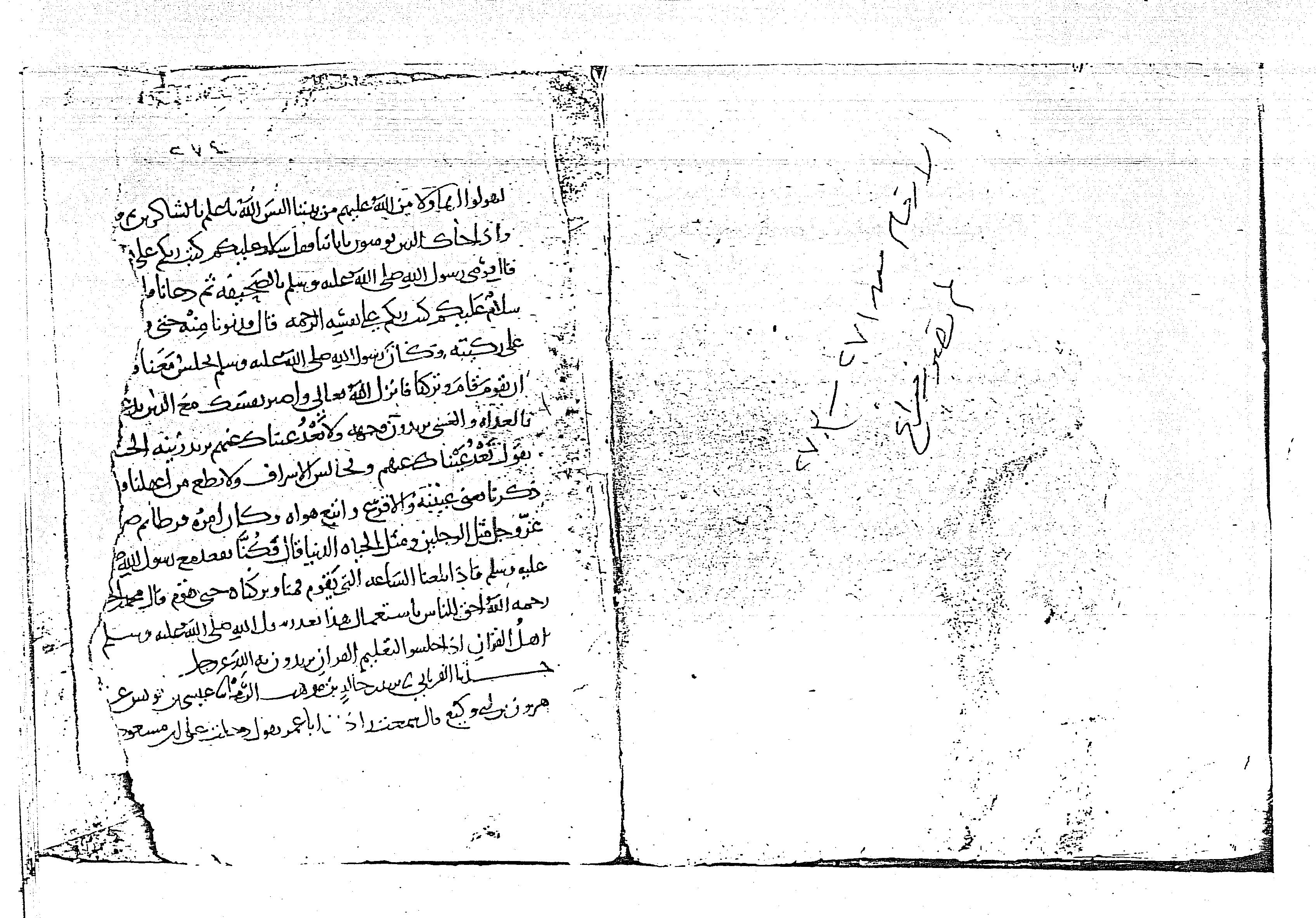آداب حملة القرآن (نسخة ثالثة) - أبو بكر محمد بن الحسين بن عبد الله الآجري البغدادي (ت 360)