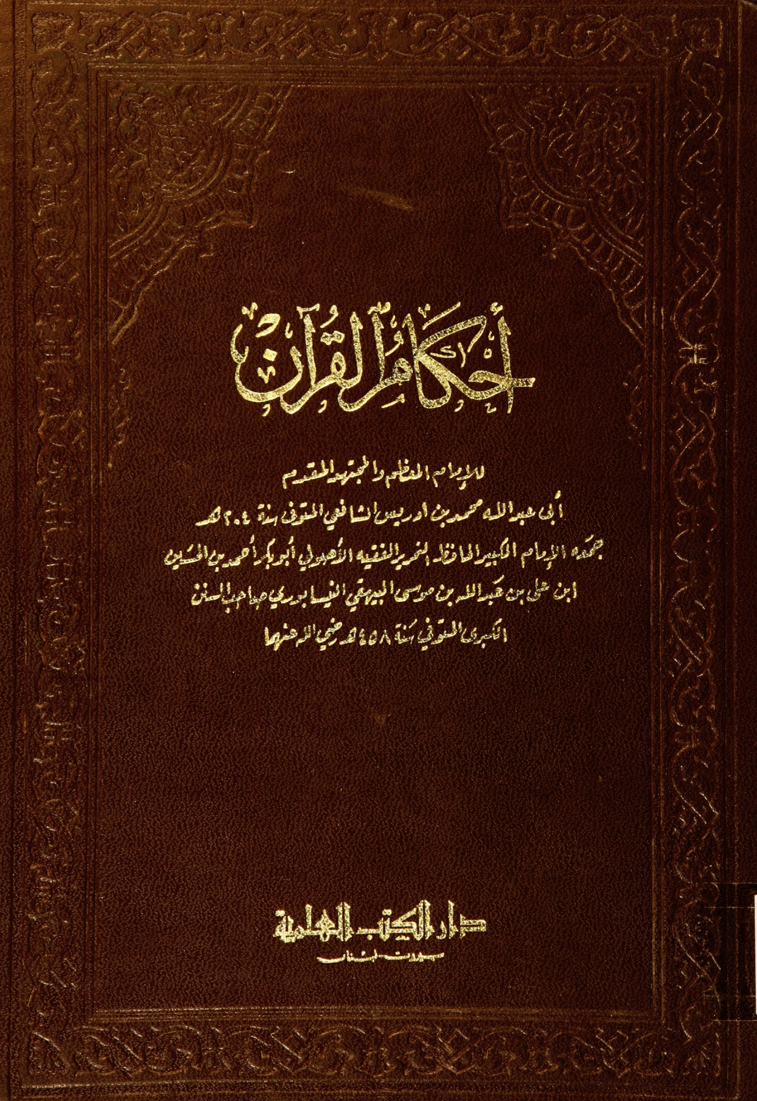 تحميل كتاب أحكام القرآن (الشافعي) لـِ: الإمام أبو عبد الله محمد بن إدريس المطلبي الشافعي (ت 204)