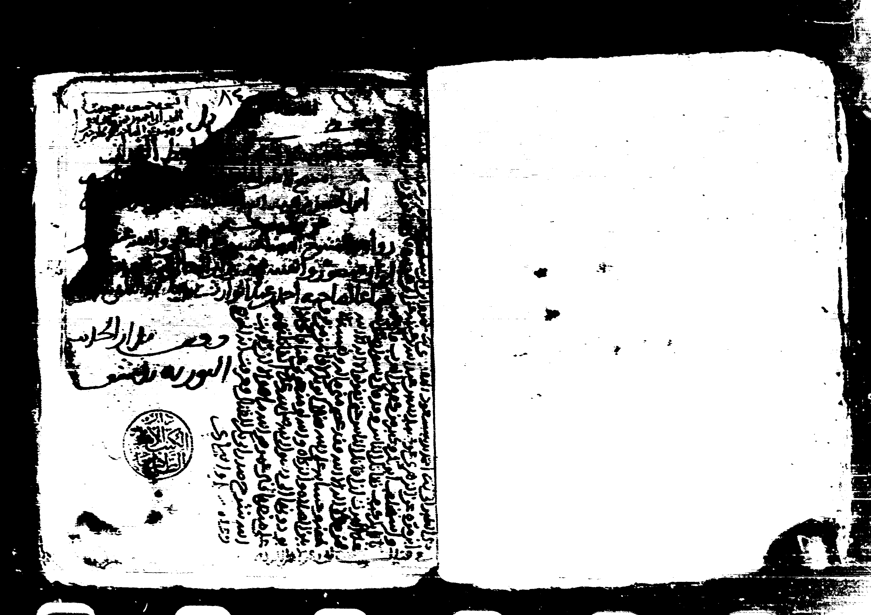 جزء فيه أخبار لحفظ القرآن - أبو القاسم ثقة الدين علي بن الحسن بن هبة الله، المعروف بابن عساكر (ت 571)