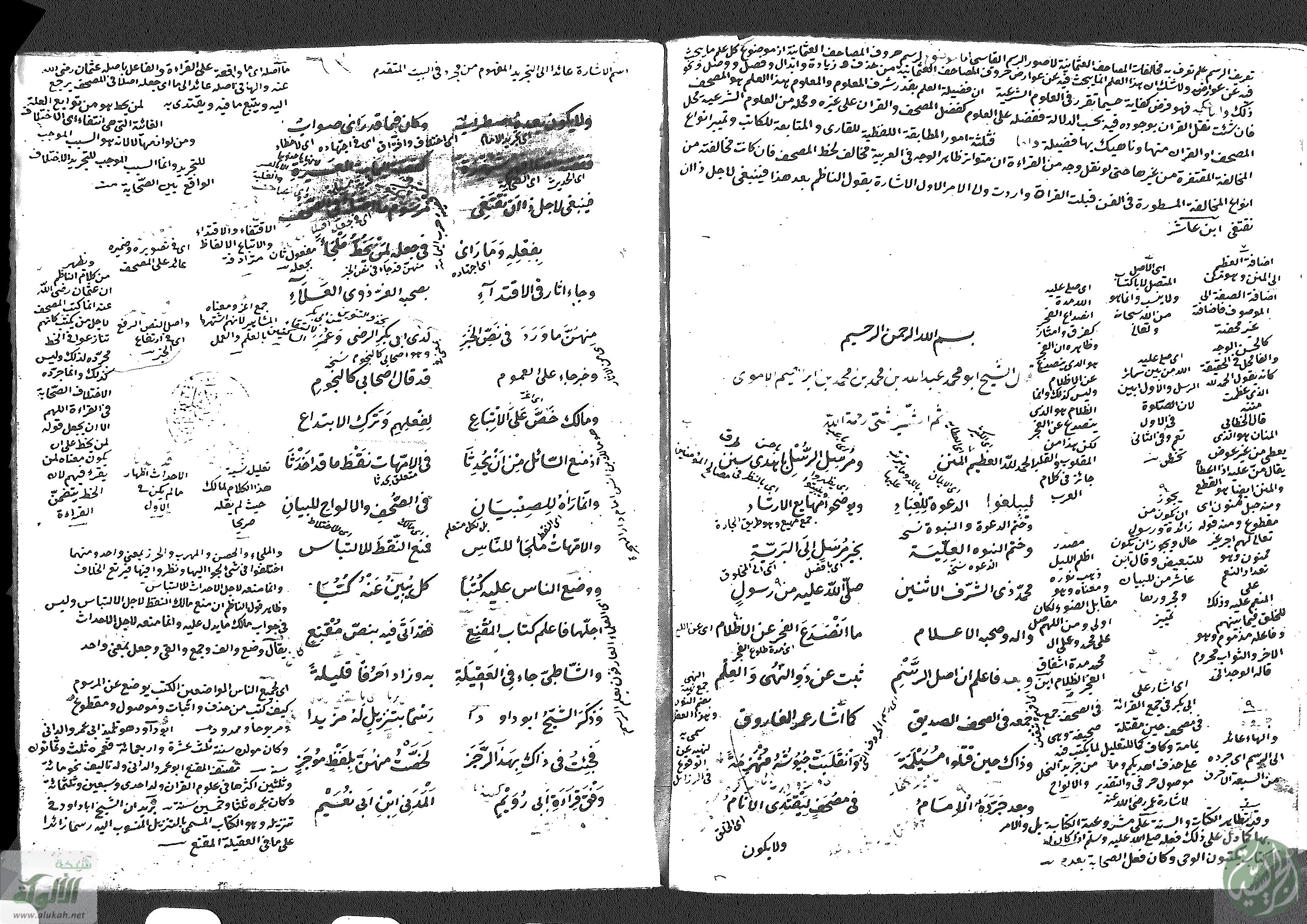 مورد الظمآن في حكم رسم أحرف القرآن - أبو عبد الله محمد بن محمد بن إبراهيم الأموي الشريشي الخراز (ت 718)