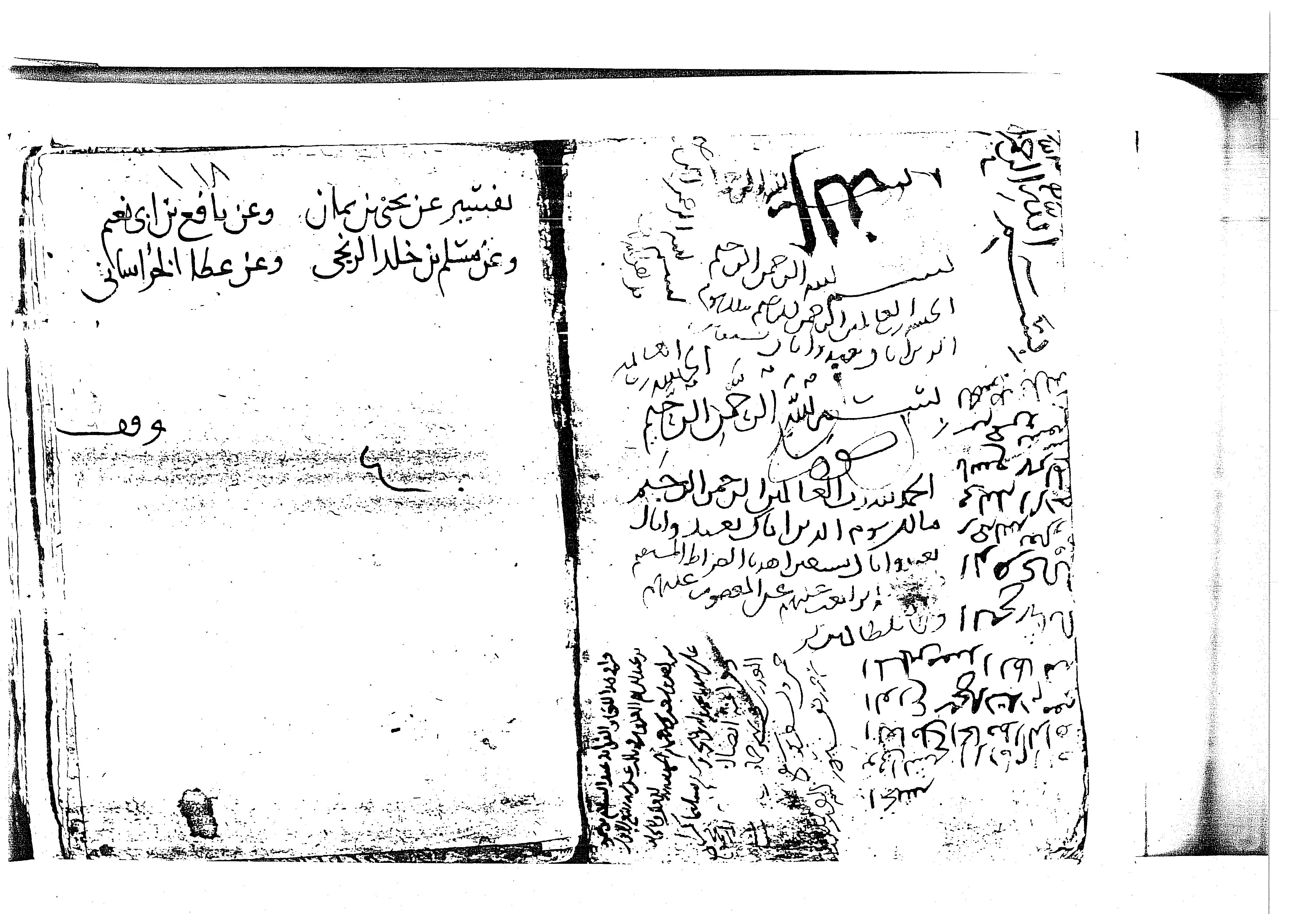 تحميل كتاب جزء في تفسير القرآن لـِ: الإمام أبو جعفر محمد بن أحمد بن نصر الشافعي الترمذي (ت 295)