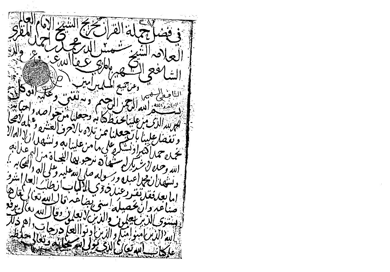 تحميل كتاب فضل حملة القرآن (المزي) لـِ: الإمام شمس الدين محمد بن أحمد المقري الشافعي، الشهير بالمزي (ت 750)