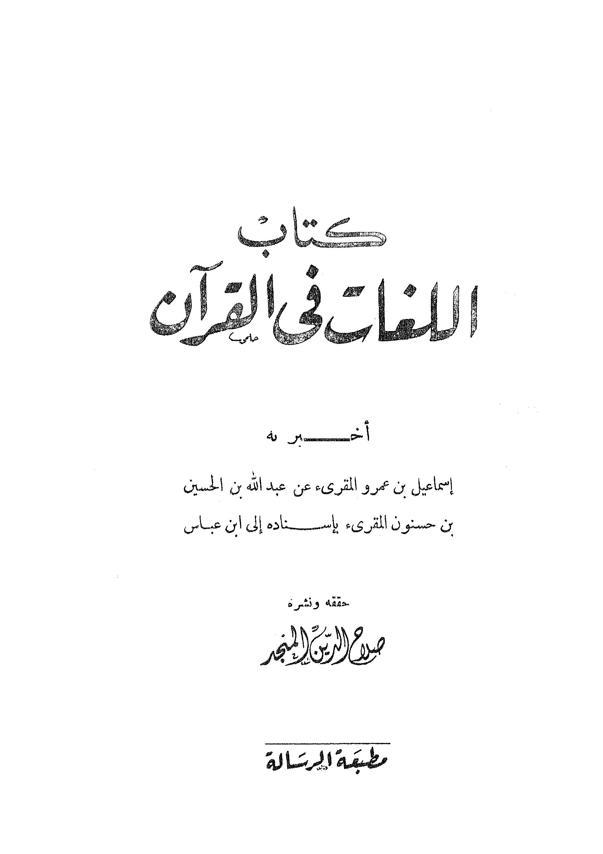 تحميل كتاب اللغات في القرآن لـِ: الإمام أبو القاسم الحسن بن محمد بن حبيب بن أيوب النيسابوري (ت 406)