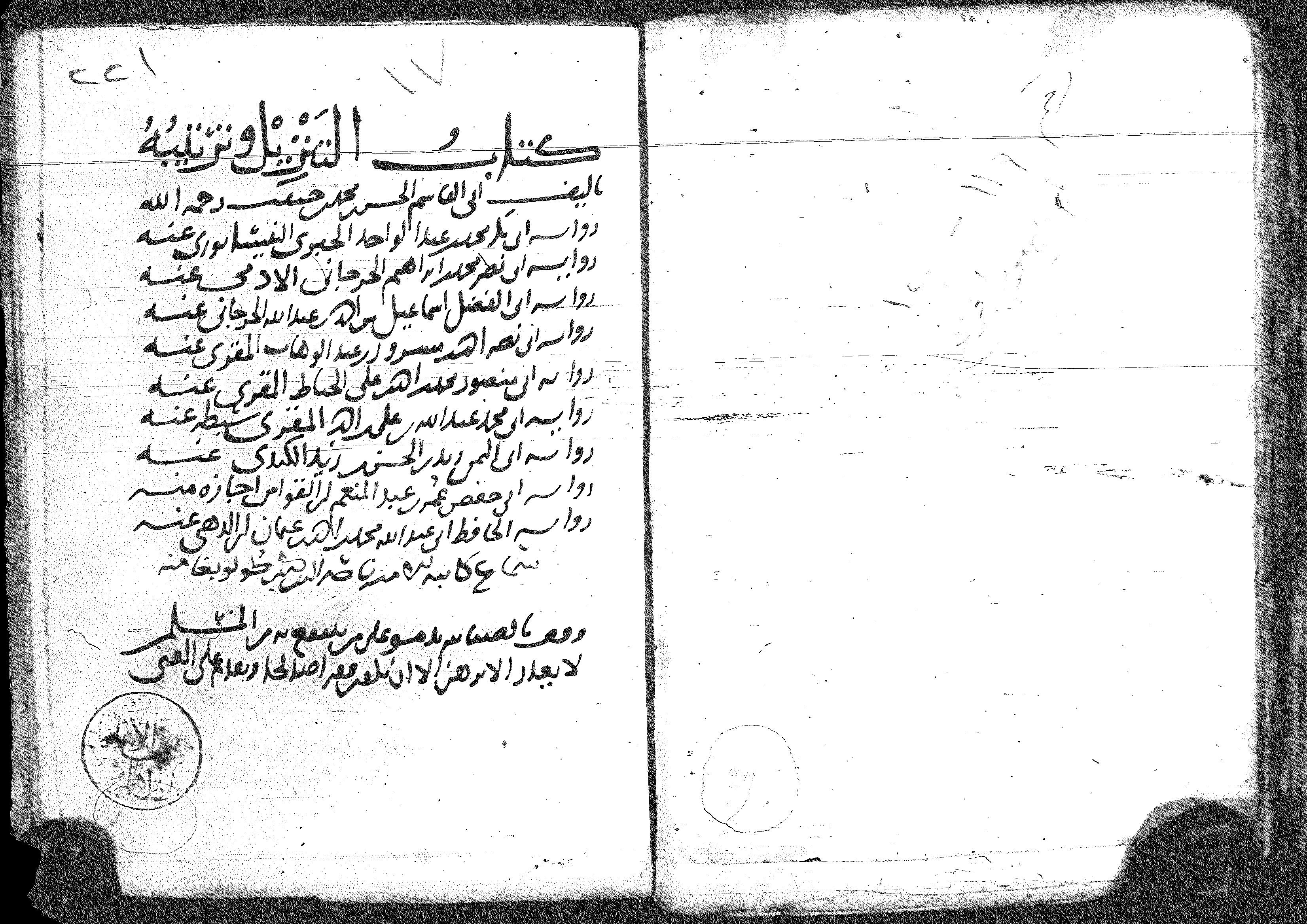 تحميل كتاب التنزيل وترتيبه لـِ: الإمام أبو القاسم الحسن بن محمد بن حبيب بن أيوب النيسابوري (ت 406)