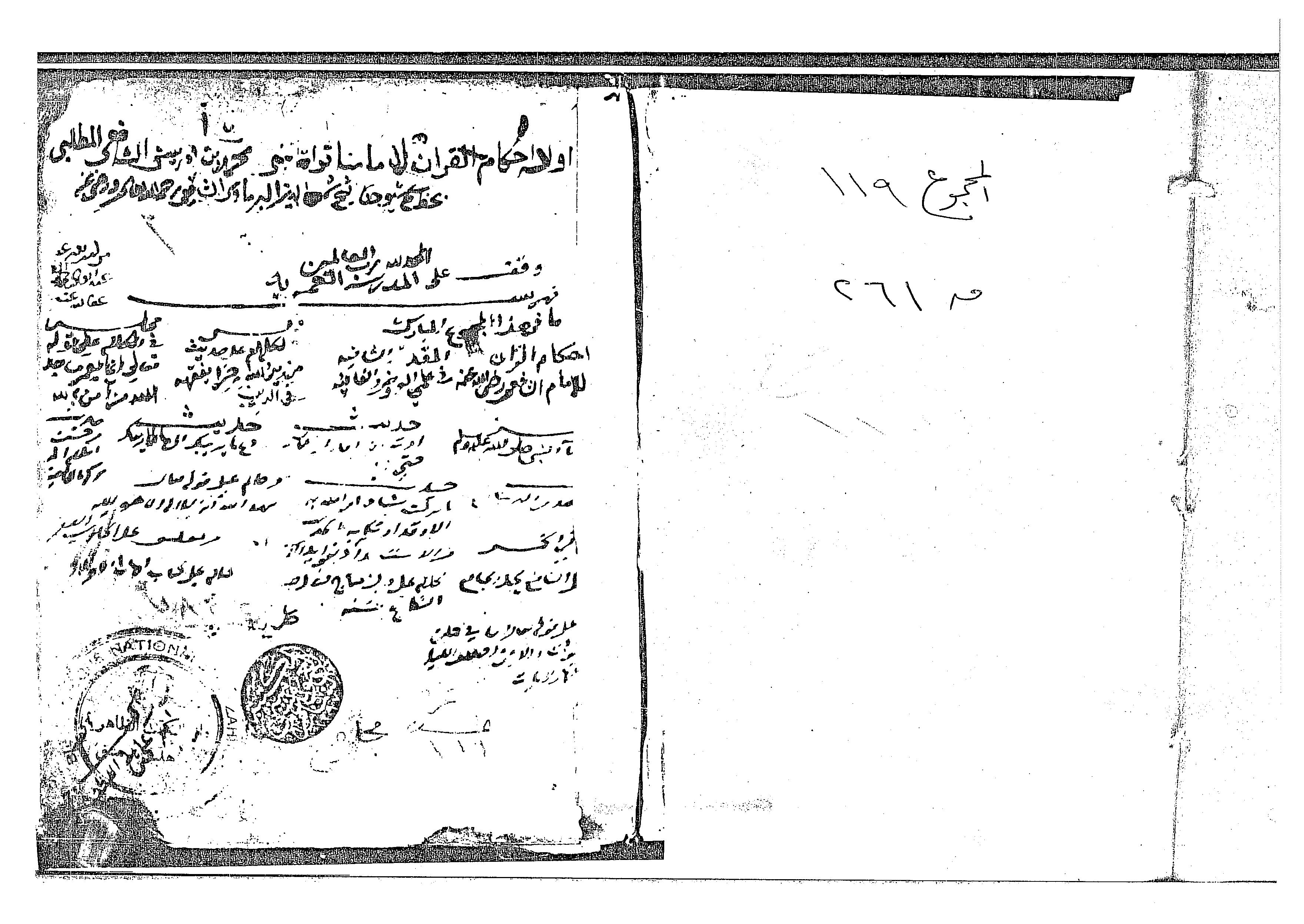 أحكام القرآن للشافعي - أبو بكر أحمد بن الحسين بن علي الخسروجردي البيهقي (ت 458)