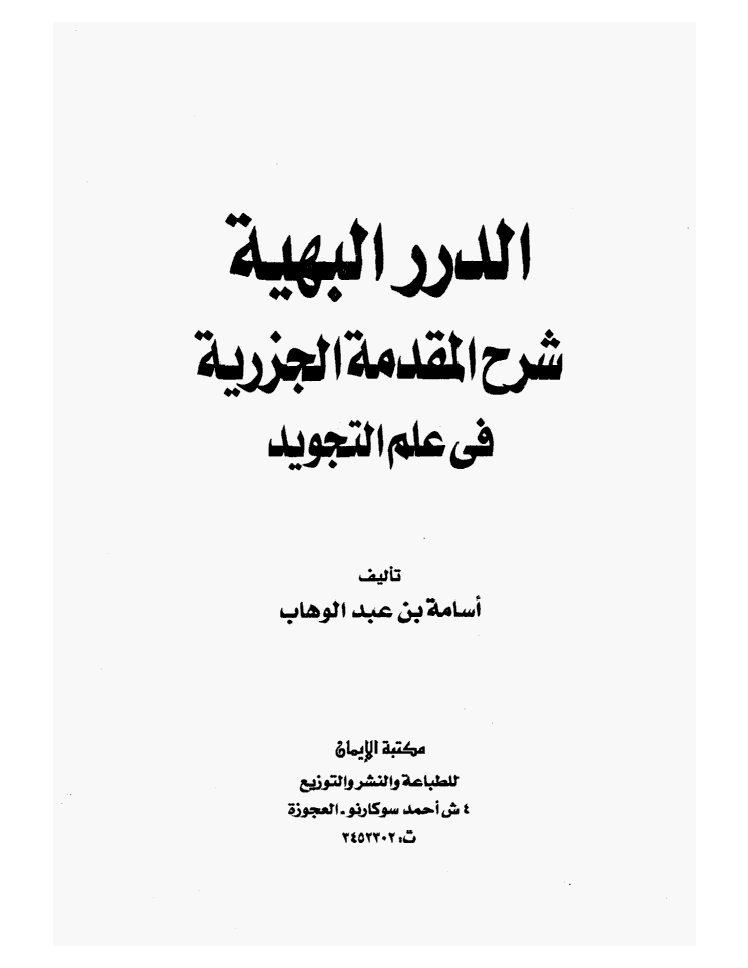 تحميل كتاب الدرر البهية شرح المقدمة الجزرية في علم التجويد لـِ: الشيخ أسامة بن عبد الوهاب