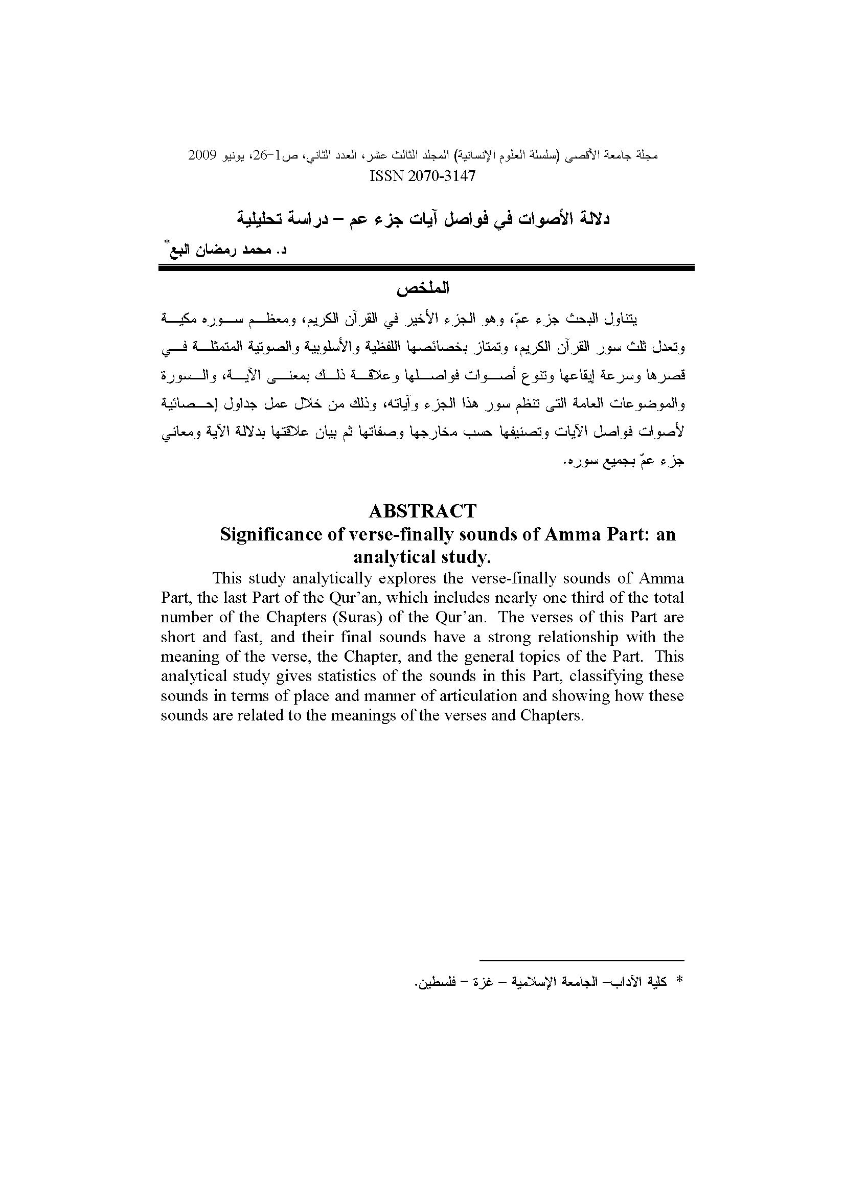 تحميل كتاب دلالة الأصوات في فواصل آيات جزء عم - دراسة تحليلية لـِ: الدكتور محمد رمضان محمود البع
