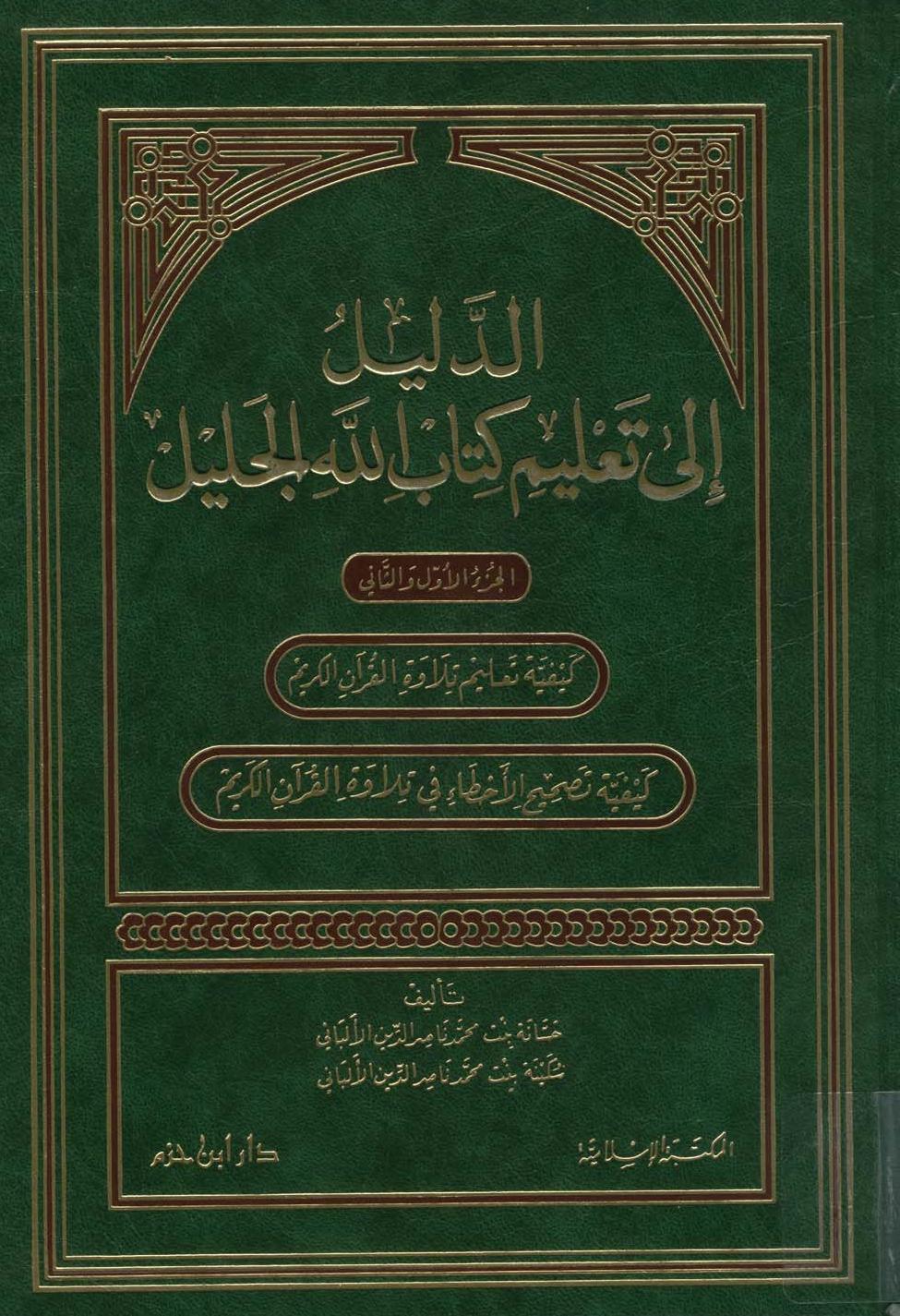 تحميل كتاب الدليل إلى تعليم كتاب الله الجليل لـِ: حسانة بنت محمد ناصر الدين الألباني