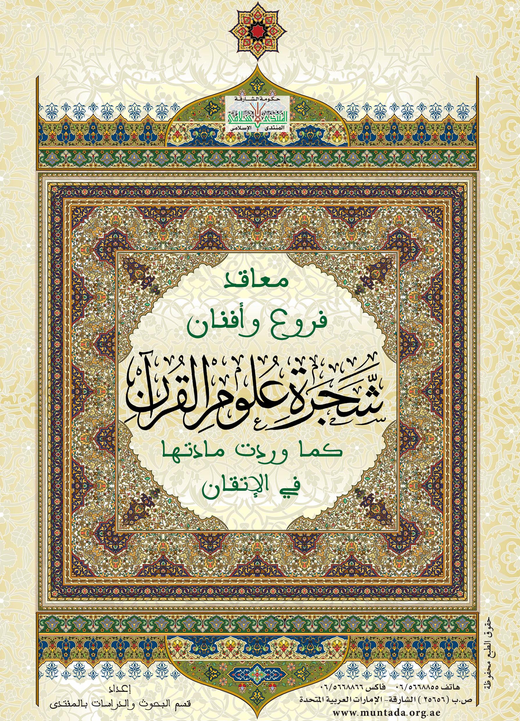 تحميل كتاب معاقد فروع وأفنان شجرة علوم القرآن كما وردت مادتها في الإتقان