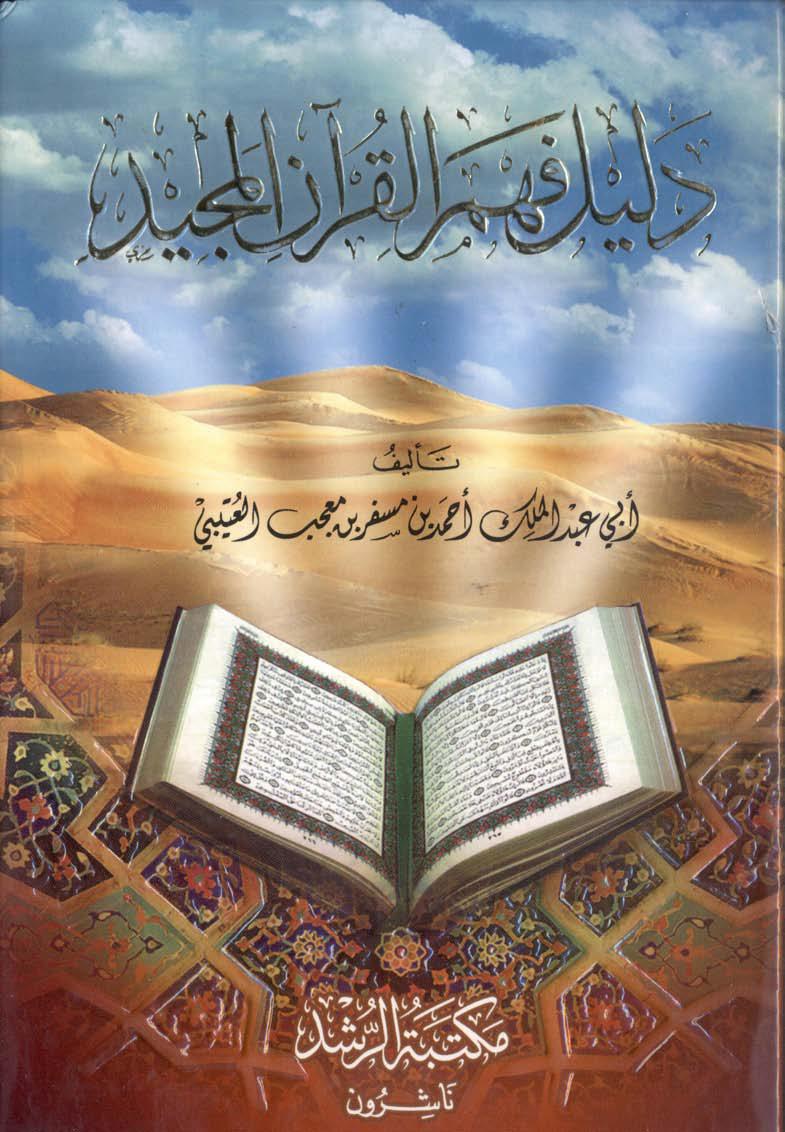 تحميل كتاب دليل فهم القرآن المجيد لـِ: الشيخ أبو عبد الملك أحمد بن مسفر بن معجب العتيبي