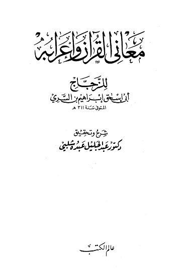 تحميل كتاب معاني القرآن وإعرابه (الزجاج) لـِ: الإمام أبو إسحاق إبراهيم بن السري الزجاج (ت 311)