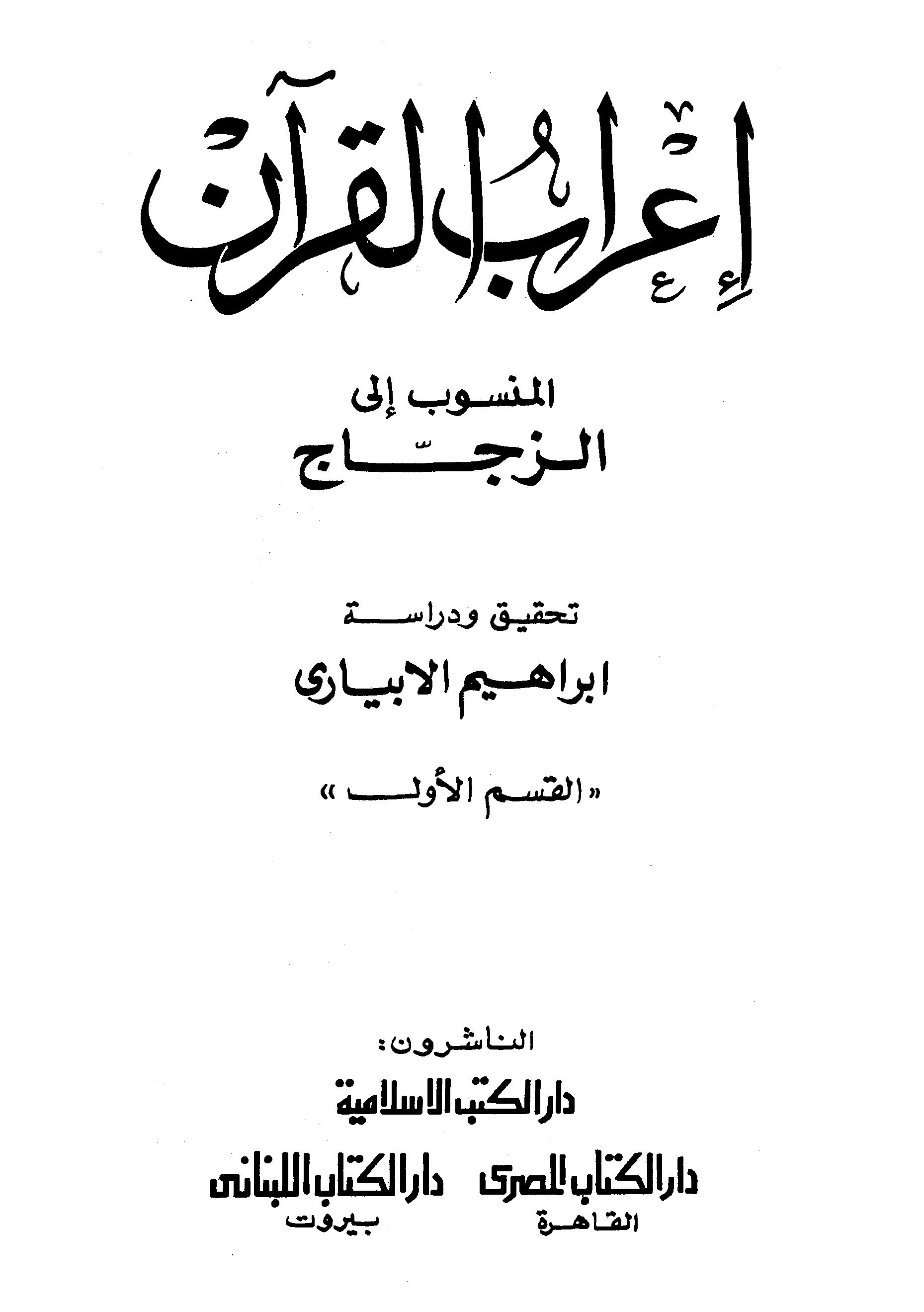 تحميل كتاب إعراب القرآن (الزجاج) لـِ: الإمام أبو إسحاق إبراهيم بن السري الزجاج (ت 311)