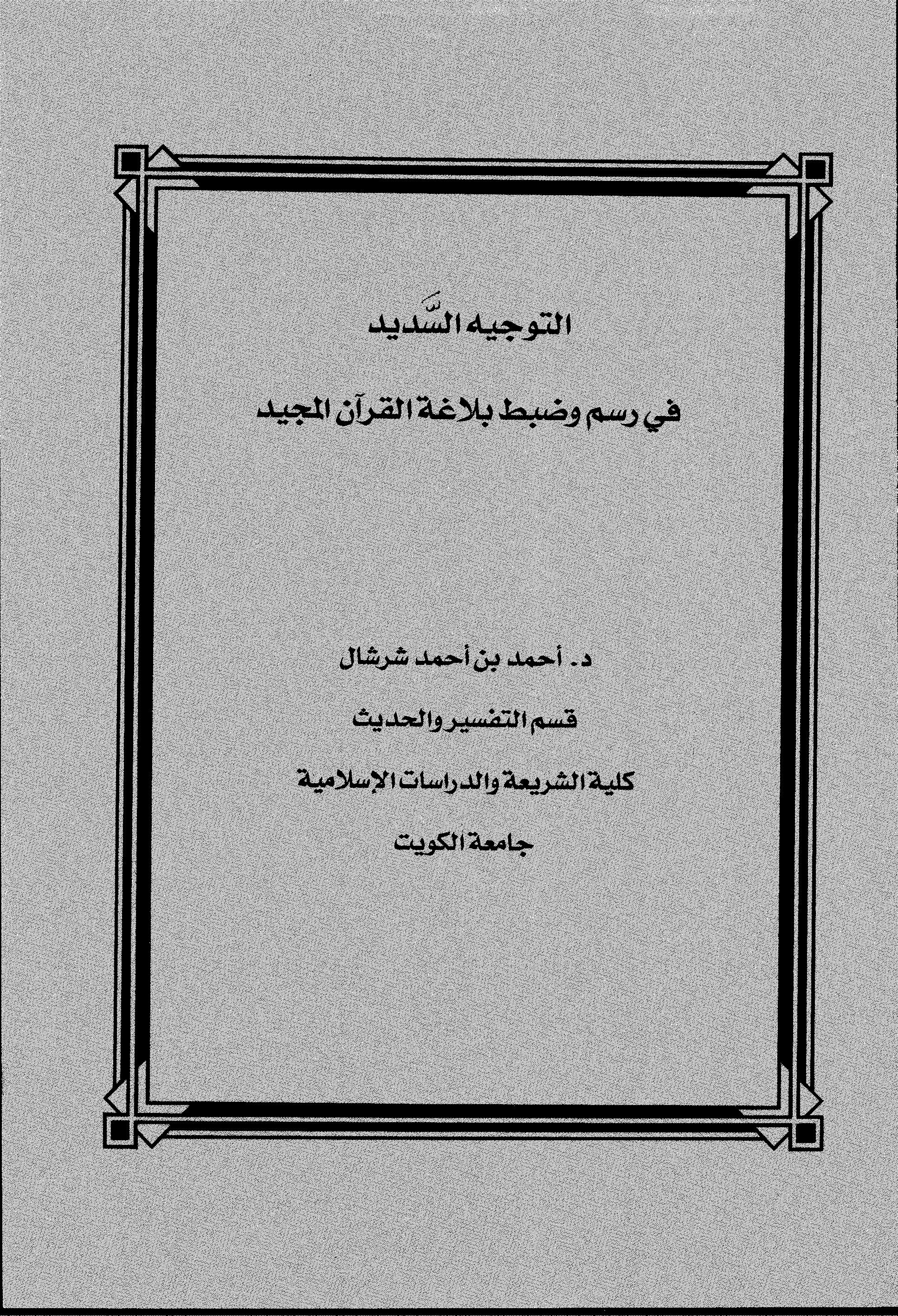 تحميل كتاب التوجيه السديد في رسم وضبط بلاغة القرآن المجيد لـِ: الدكتور أحمد بن أحمد بن معمر شرشال الجزائري