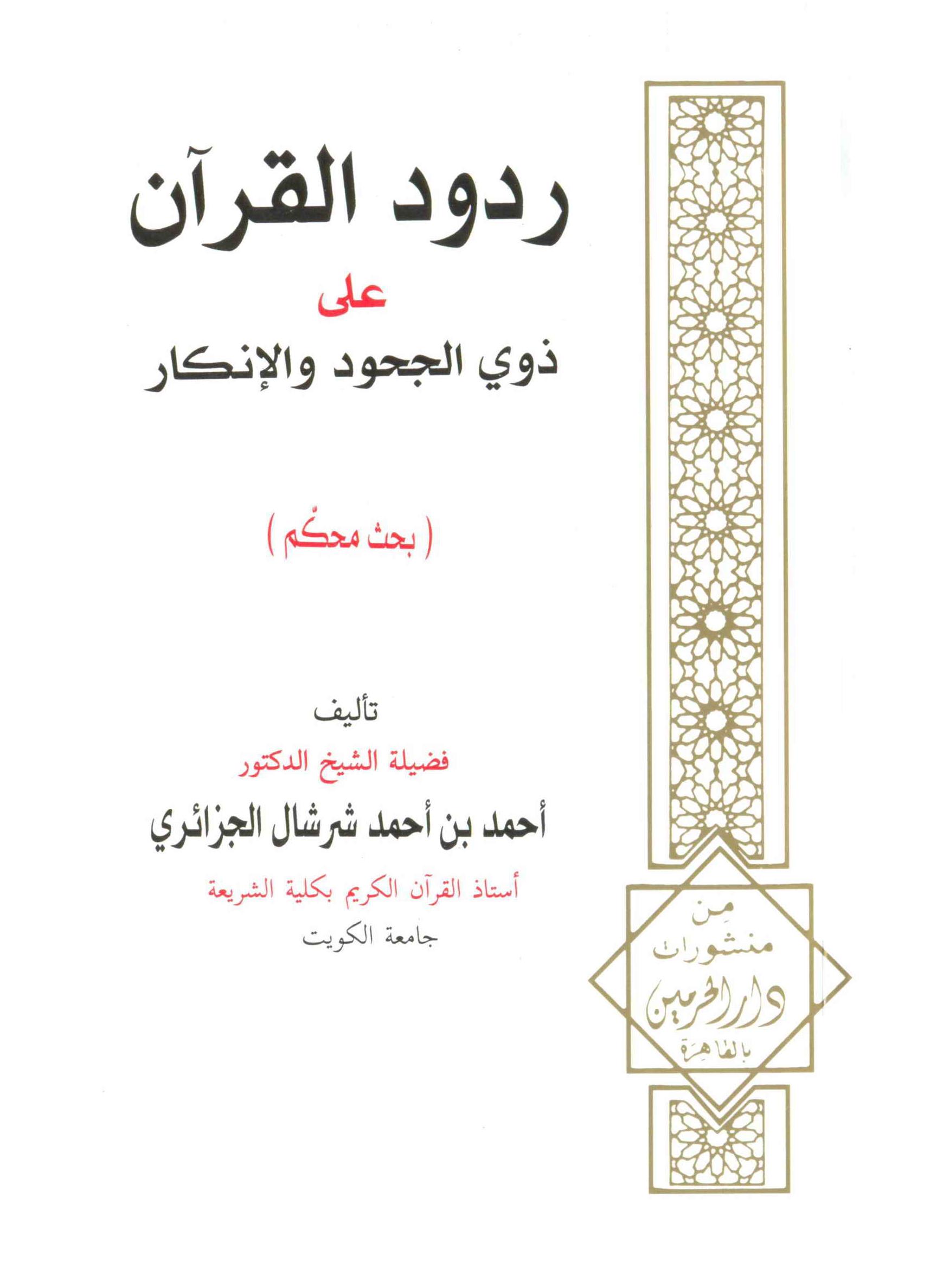 تحميل كتاب ردود القرآن على ذوي الجحود والإنكار لـِ: الدكتور أحمد بن أحمد بن معمر شرشال الجزائري
