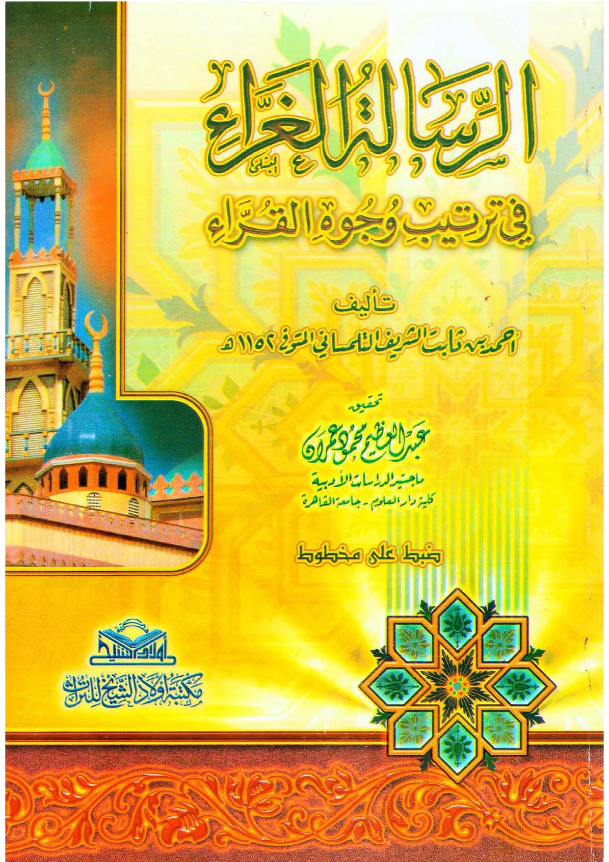 تحميل كتاب الرسالة الغراء في ترتيب وجوه القراء لـِ: الشيخ أحمد بن ثابت التلمساني البجائي الشريف الحسني (ت 1152)