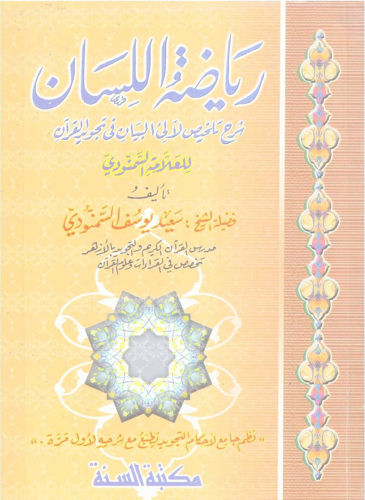 تحميل كتاب رياضة اللسان شرح تلخيص لآلئ البيان في تجويد القرآن لـِ: الشيخ سعيد بن يوسف السمنودي