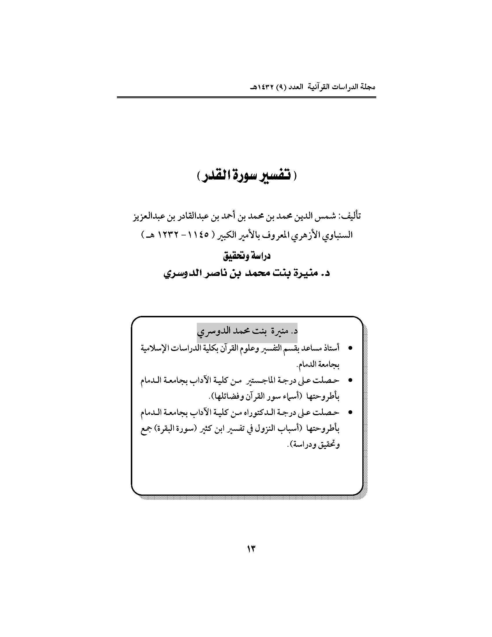 تحميل كتاب تفسير سورة القدر (السنباوي) لـِ: الشيخ محمد بن محمد بن أحمد بن عبد القادر السنباوي المالكي، الشهير بالأمير (ت 1232)