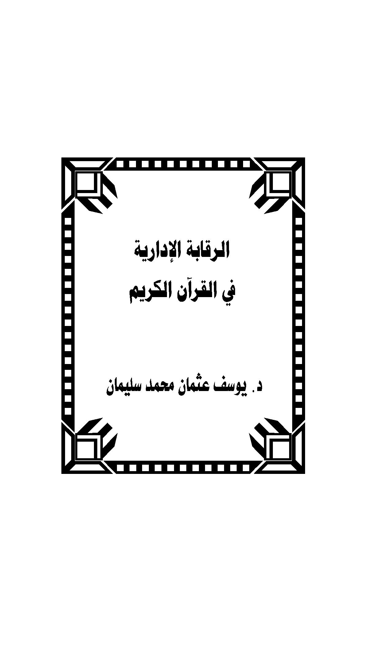 تحميل كتاب الرقابة الإدارية في القرآن الكريم لـِ: الدكتور يوسف عثمان محمد سليمان