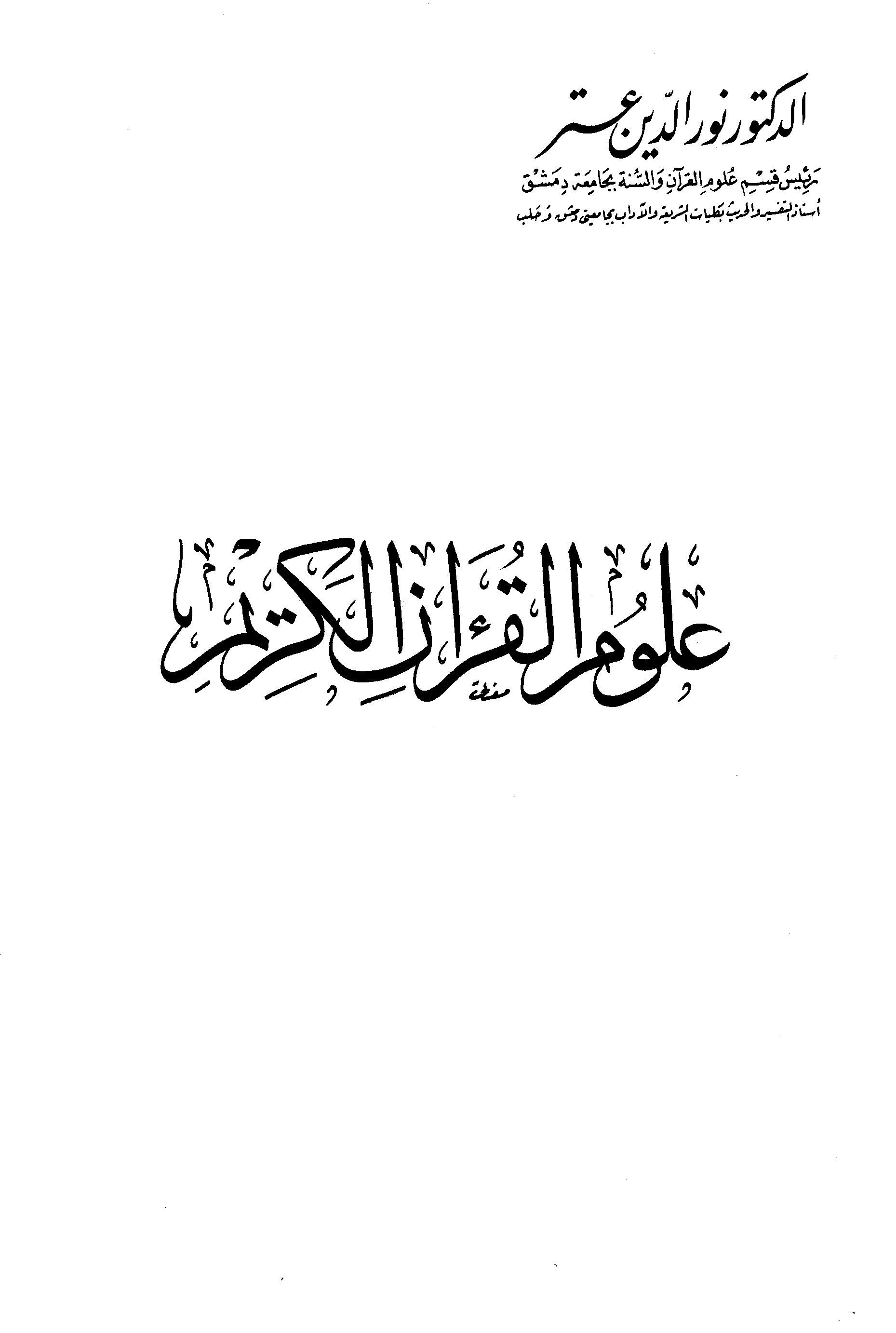 تحميل كتاب علوم القرآن الكريم (نور الدين عتر) لـِ: الدكتور نور الدين محمد عتر الحلبي