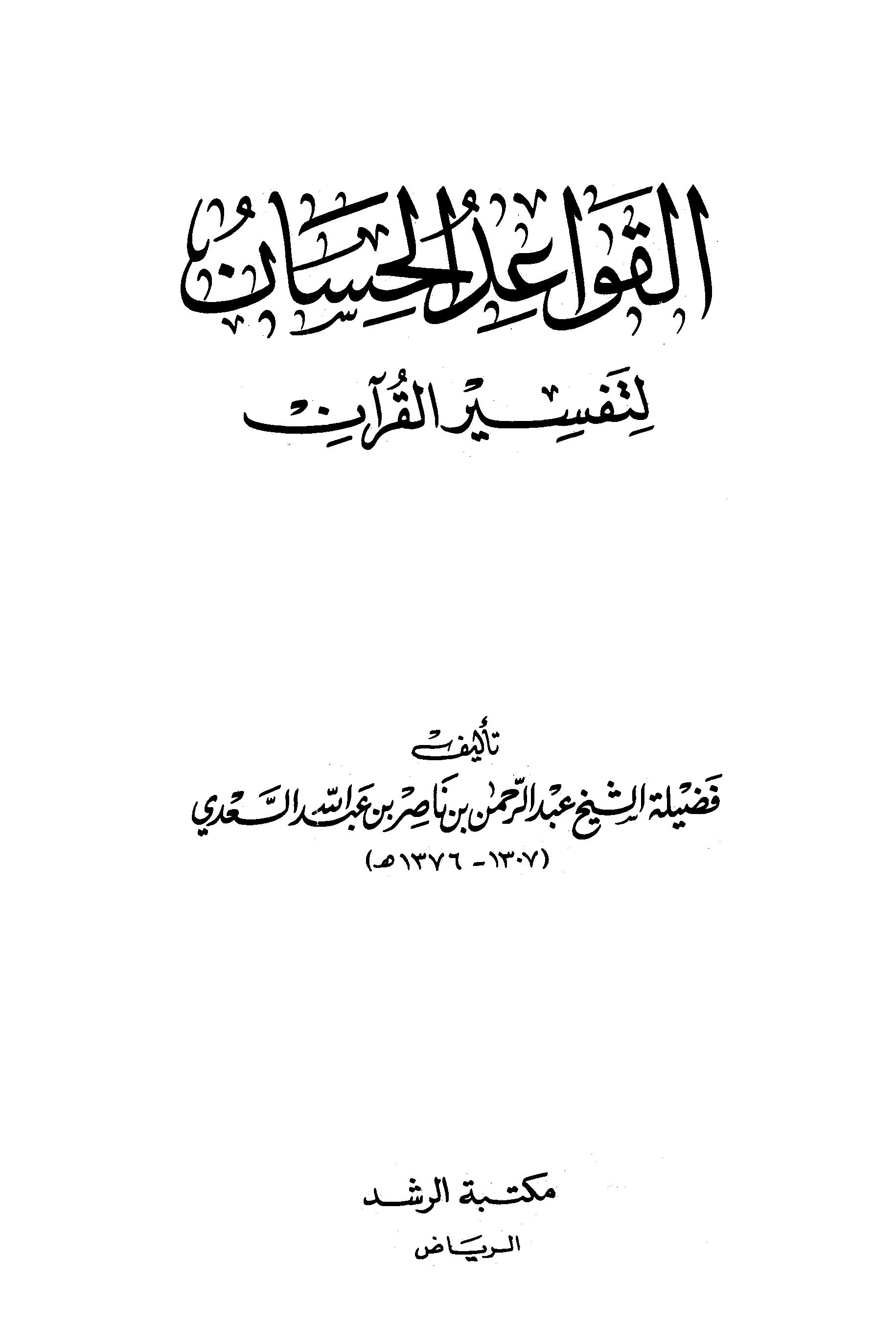 تحميل كتاب القواعد الحسان لتفسير القرآن لـِ: العلامة عبد الرحمن بن ناصر السعدي