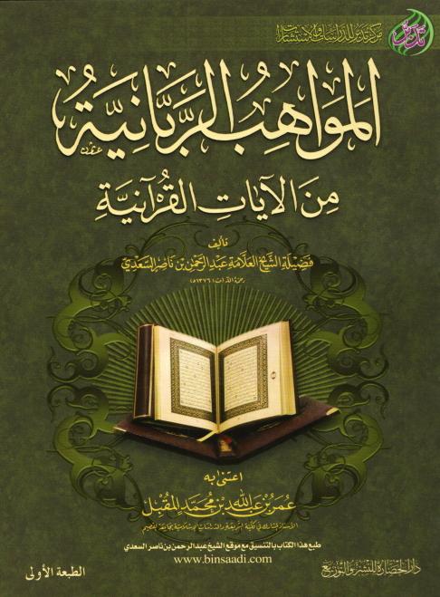 تحميل كتاب المواهب الربانية من الآيات القرآنية (ت المقبل) لـِ: العلامة عبد الرحمن بن ناصر السعدي