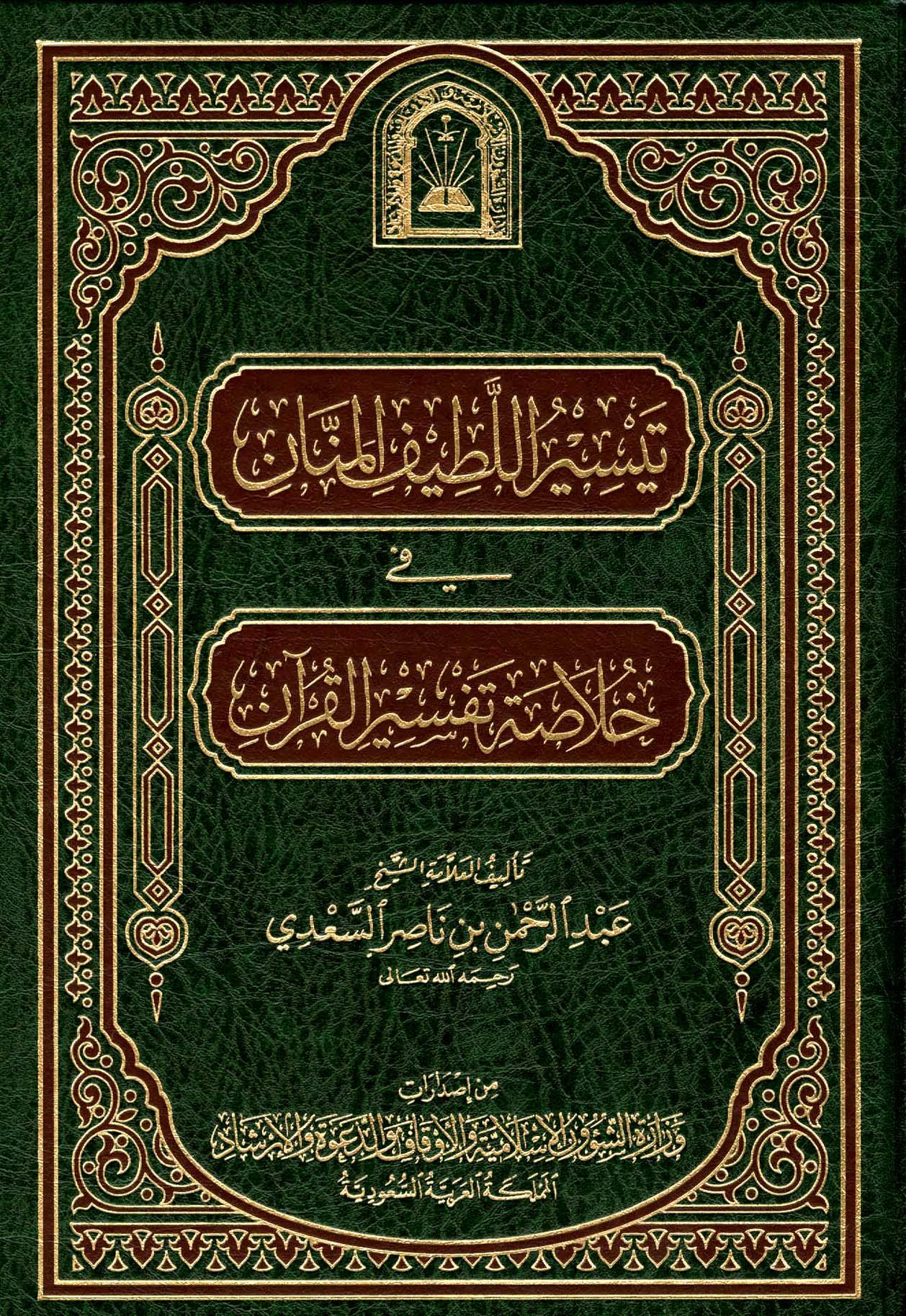 تحميل كتاب تيسير اللطيف المنان في خلاصة تفسير القرآن لـِ: العلامة عبد الرحمن بن ناصر السعدي