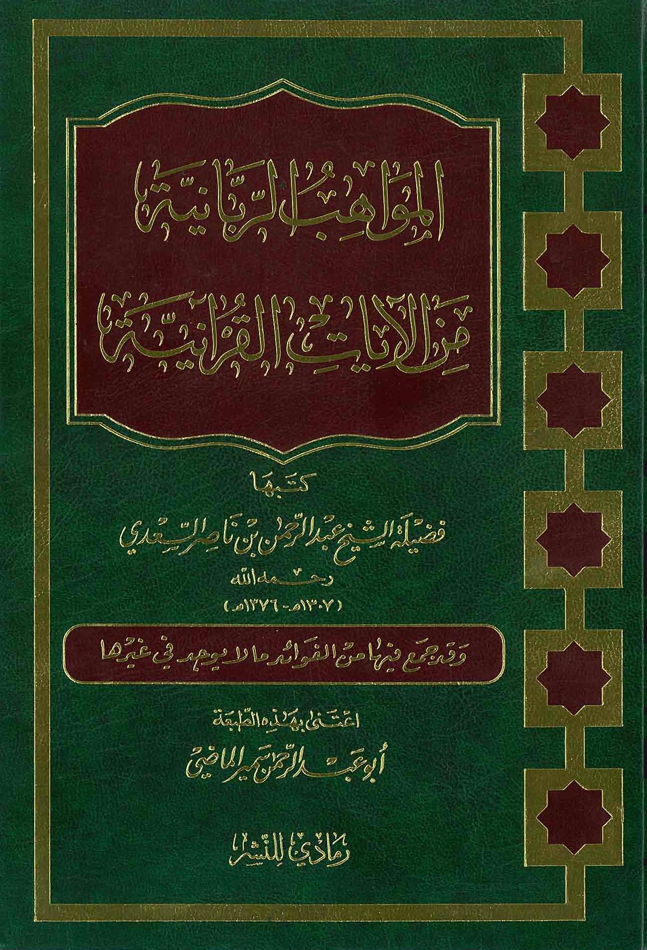 تحميل كتاب المواهب الربانية من الآيات القرآنية لـِ: العلامة عبد الرحمن بن ناصر السعدي