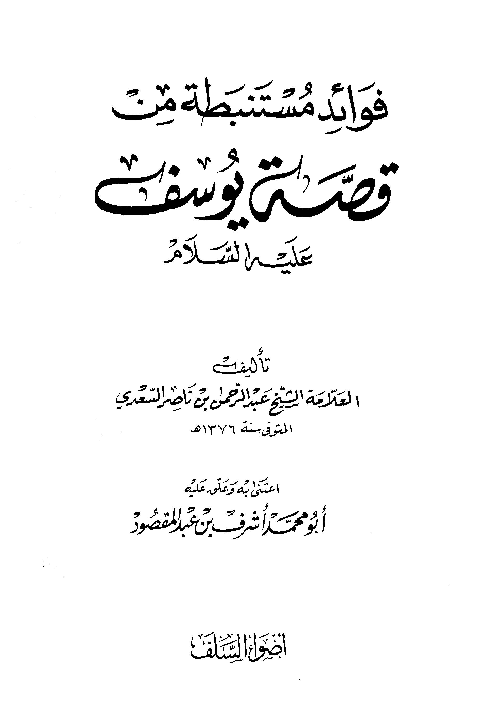 تحميل كتاب فوائد مستنبطة من قصة يوسف عليه السلام لـِ: العلامة عبد الرحمن بن ناصر السعدي