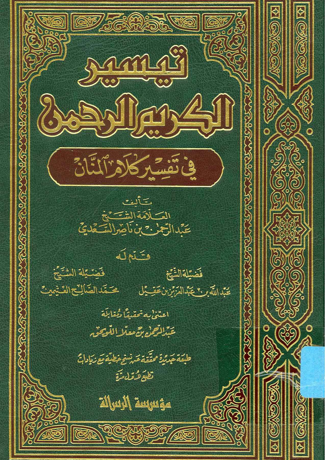 تحميل كتاب تيسير الكريم الرحمن في تفسير كلام المنان (ت. اللويحق) لـِ: العلامة عبد الرحمن بن ناصر السعدي