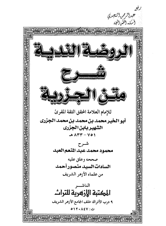 تحميل كتاب الروضة الندية شرح متن الجزرية لـِ: محمود بن محمد عبد المنعم بن عبد السلام العبد